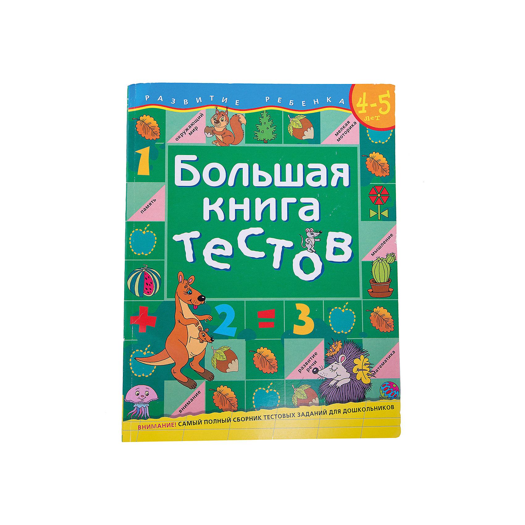 Росмэн Большая книга тестов (4-5 лет) росмэн большая книга тестов 4 5 лет