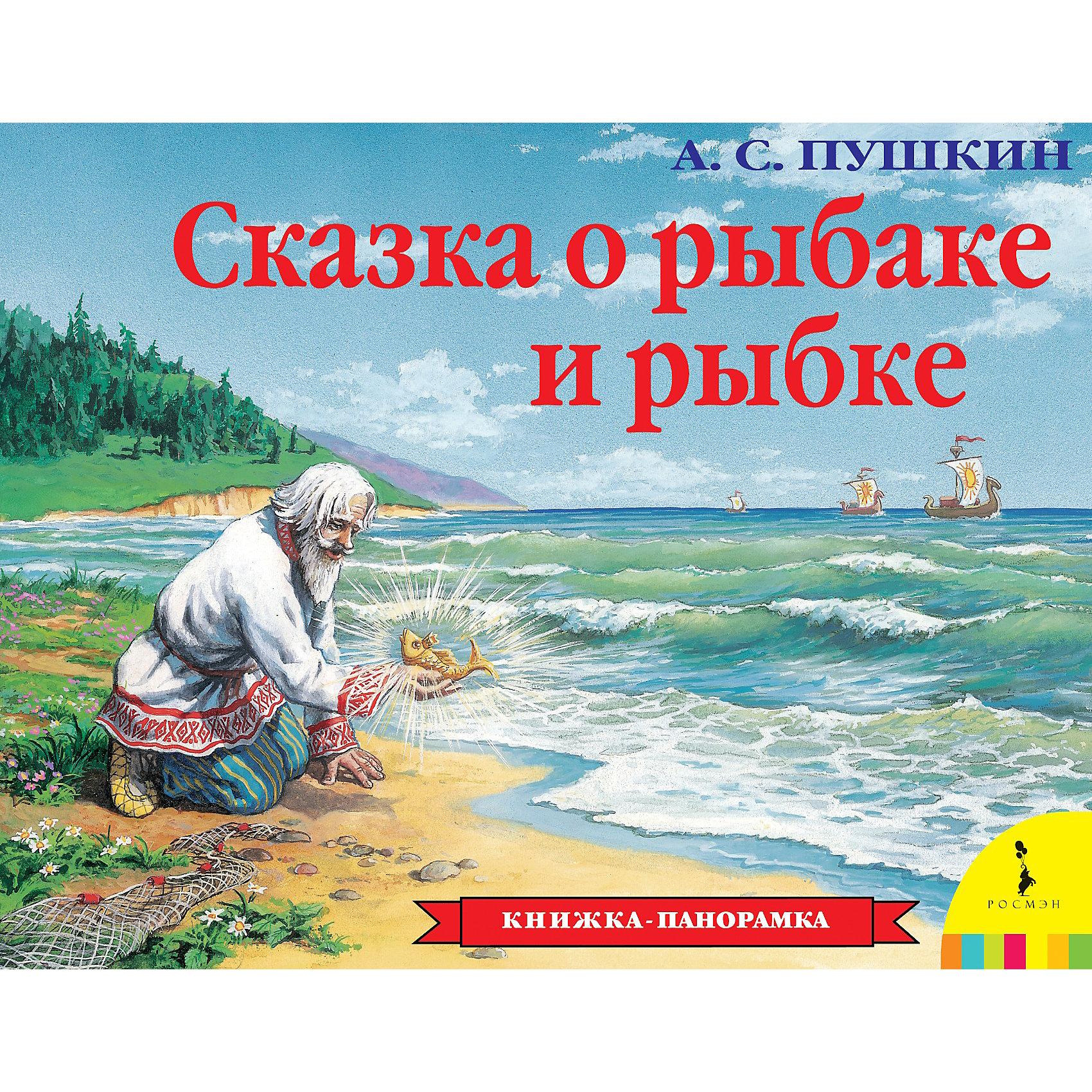 Книжка-панорамка Сказка о рыбаке и рыбке А.С. ПушкинПушкин А.С.<br>Книжка-панорамка Сказка о рыбаке и рыбке от Росмэн - это не только любимая всеми сказка А.С.Пушкина, но и красочная книга с объемными картинками.<br><br>На каждом развороте раскрываюются объемные панорамные конструкции, и книжка превращается для малыша в настоящий театр!<br><br><br>Дополнительная информация:<br><br>- Серия: панорамные книги<br>- Обложка: твердая<br>- Формат: 263x197 мм<br>- Количество страниц: 12<br>- Наличие иллюстраций: цветные<br>- ISBN: 978-5-353-00565-0<br><br>Ширина мм: 260<br>Глубина мм: 200<br>Высота мм: 15<br>Вес г: 360<br>Возраст от месяцев: 24<br>Возраст до месяцев: 60<br>Пол: Унисекс<br>Возраст: Детский<br>SKU: 3177501