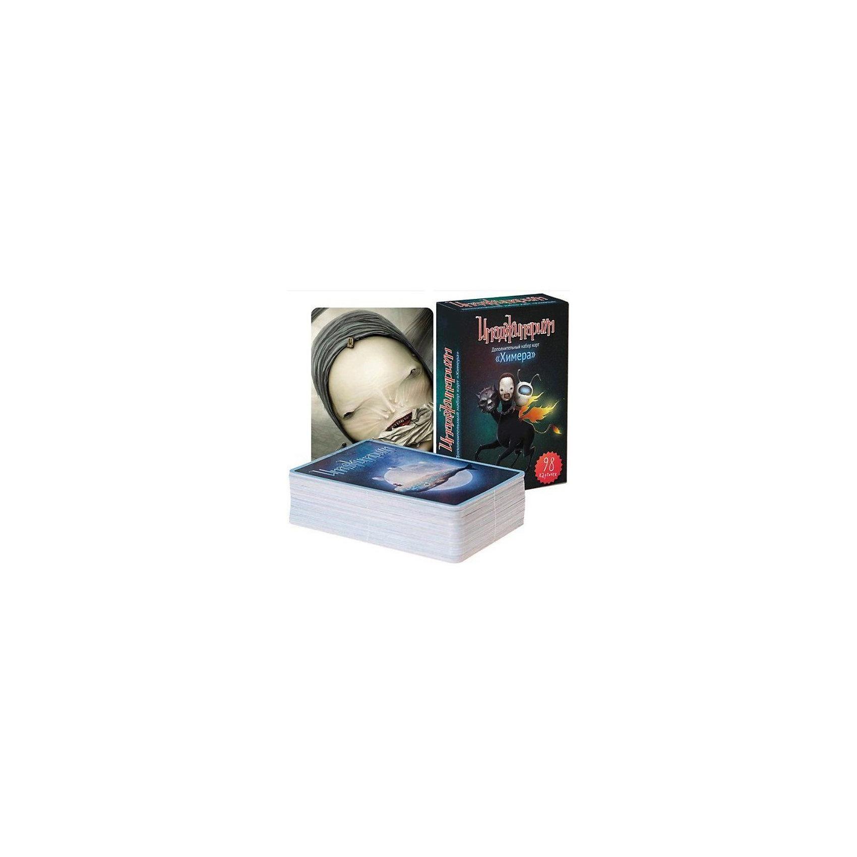 Имаджинариум Дополнительный набор ХимераКаждая партия в Имаджинариум – это путешествие в мир бессознательного. В этот раз вы отправитесь самую глубокую и самую темную его часть. Туда, где живут ваши детские страхи, ваши потаенные фобии и пороки.  <br>Дополнительный набор Химера – не просто очередная коллекция увлекательных картинок.  Это 98 леденящих кровь иллюстраций:  жутких, откровенных, отвратительных, но вместе с  тем - невероятно красивых и пугающе притягательных.<br><br>Основная идея игры: - собрать побольше страшных и при этом очень привлекательных в плане разглядывания картинок, к которым невероятно интересно придумывать ассоциации. Если вы любите весёлые партии, то, наверное, набор вам не очень понравится, но если вы цените Имаджинариум и обожаете новые необычные ощущения, то Химера - это то, что Вам надо.<br><br>Не играйте в Химеру с детьми, с людьми с неустойчивой психикой и со слишком впечатлительными натурами.<br>И лучше, не играйте в Химеру по ночам.<br><br>Ширина мм: 122<br>Глубина мм: 83<br>Высота мм: 35<br>Вес г: 260<br>Возраст от месяцев: 108<br>Возраст до месяцев: 1188<br>Пол: Унисекс<br>Возраст: Детский<br>SKU: 3202191