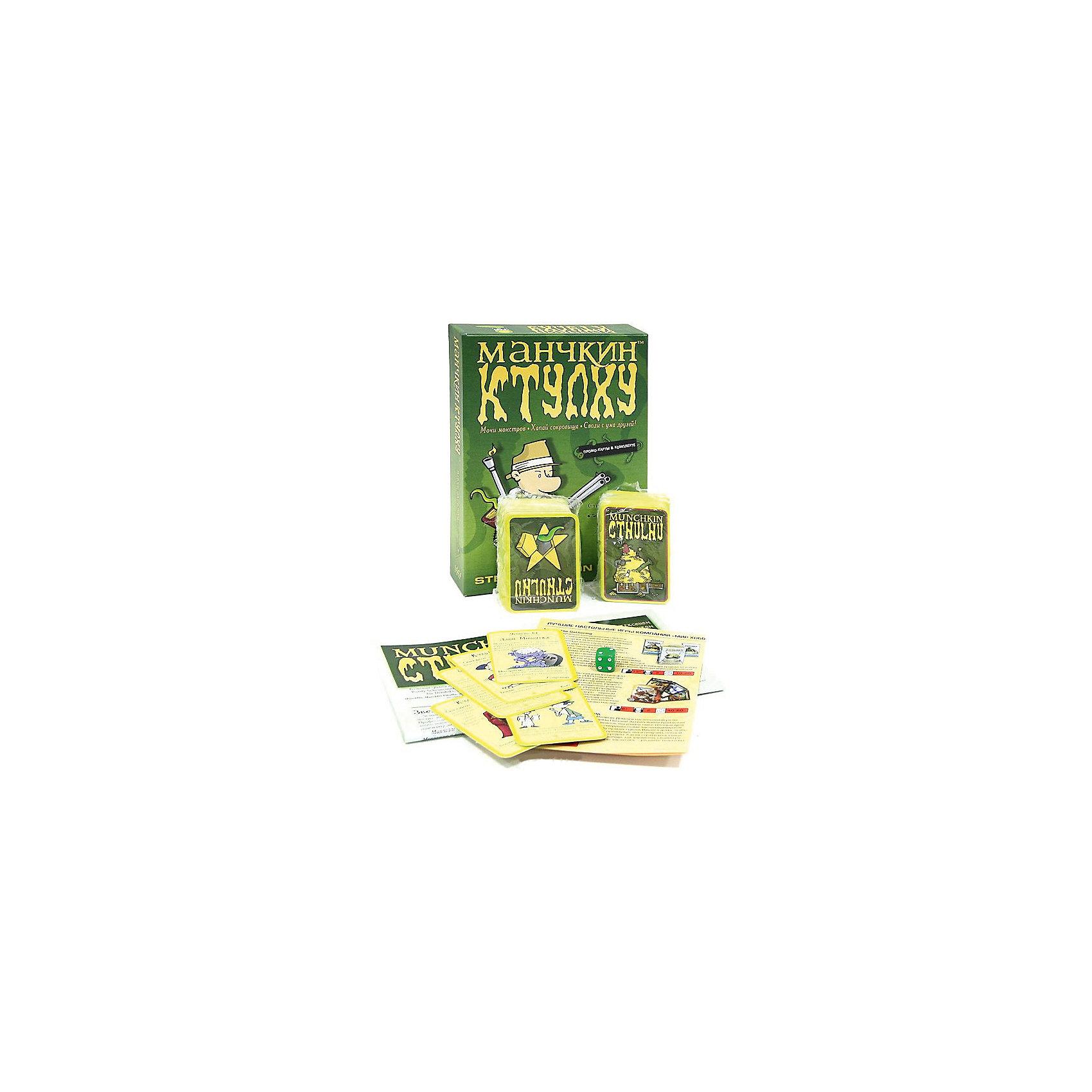 Манчкин Ктулху, Hobby WorldКарточные игры<br>Готов ли ты заглянуть в глаза величайшей опасности? Твои друзья (они же — злобные последователи Ктулху) вышли на охоту за твоей жизнью, твоим рассудком, твоими уровнями! <br><br>Настольная игра «Манчкин Ктулху» - это очередная пародийная карточная игра для 3-6 человек из серии «Манчкин», которая наследует традиции оригинала и вполне сочетается как с ним, так и со всеми прочими карточными играми в серии, но вполне самодостаточна и оригинальна сама по себе. Нам вновь предстоит отправиться всем вместе в приключение, странствовать и открывать двери, сражать монстров и хапать сокровища, не забывая расти до 10-го уровня ураганными темпами. При этом никуда не исчез оригинальный пародийный юмор и фирменные иллюстрации Джона Ковалика.<br>В «Манчкине Ктулху» монстробои, сыщики, профессора и культисты борются с жуткими потусторонними монстрами. Изучите старинный Некрогномикон и узнайте, можно ли одолеть Кваггота, как победить Невыговариваемое Зло и легко ли противостоять мозгоразрушительному обаянию Чибитулху. <br><br>Безумие — ничто. Победа — всё!<br><br>Ширина мм: 157<br>Глубина мм: 235<br>Высота мм: 50<br>Вес г: 450<br>Возраст от месяцев: 120<br>Возраст до месяцев: 1188<br>Пол: Унисекс<br>Возраст: Детский<br>SKU: 3202201