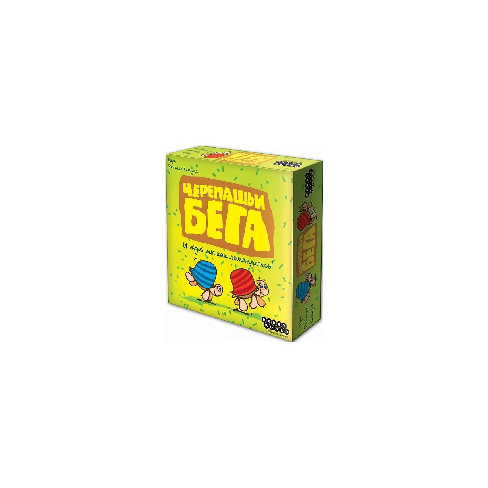 Игра Черепашьи бега, Hobby WorldНастольные игры<br>«Черепашьи бега» — забег по садовой тропинке к капусте, участниками в котором выступают деревянные черепахи пяти разных цветов. Каждый из игроков желает победы только одной из них, но какой, остаётся секретом до конца игры. <br><br>Разыгрываемые карты позволяют передвинуть черепаху определённого цвета на одну или две клетки вперёд, либо на одну клетку назад. Если же карта раскрашена во все цвета радуги, какую черепаху передвинуть, решает разыгравший карту игрок. Есть и специальные карты, которые передвигают вперёд на одну или две клетки самую остающую черепаху. Если черепаха попадает на уже занятую клетку, она взбирается на панцирь сопернице, формируя стопку. Если пришёл черёд передвинуться какой-либо черепахи из стопки, вместе с ней передвигаются и все те черепахи, что сидят в стопке выше её; они также могут взгромоздиться на черепаху или стопку черепах, если передвинутся в уже занятую клетку.<br><br>В комплекте:<br>игровое поле<br>5 деревянных черепах<br>52 карты<br>5 жетонов<br>правила игры<br><br>Ширина мм: 205<br>Глубина мм: 205<br>Высота мм: 45<br>Вес г: 450<br>Возраст от месяцев: 60<br>Возраст до месяцев: 1188<br>Пол: Унисекс<br>Возраст: Детский<br>SKU: 3202216