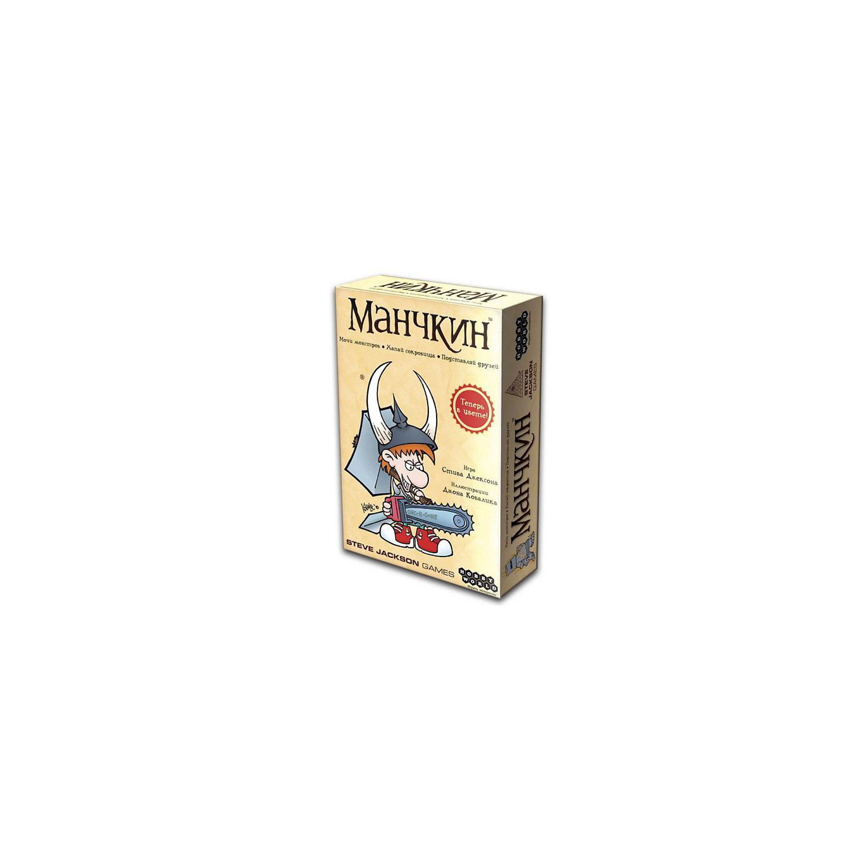 Манчкин, Hobby WorldКарточные игры<br>Классический «Манчкин»  (цветная версия) треплет за чешуйчатый загривок жанр фэнтези с его драконами, эльфами, волшебниками и подземельями. Расхожие стереотипы фэнтезийных книг и фильмов становятся инструментами для достижения заветной цели манчкина — 10-го уровня. Побеждая монстров и мешая соперникам побеждать, манчкин идёт по подземелью, собирая сокровища и напяливая невообразимые шмотки. Игра не даёт расслабиться ни на секунду, ведь сами правила позволяют манчкину обманывать коллег. Главное — чтобы не поймали!<br><br>Новая версия классического «Манчкина» от Стива Джексона отличается от оригинала исключительно раскрашенными картами. Теперь знакомые монстры и сокровища стали еще более привлекательными для охотников за наживой. Это идеальный вариант для знакомства с первоисточником и лучший подарок для фаната. Суть игры не поменялась – сражаясь со злобными созданиями и подставляя друг друга, участники должны достичь максимального уровня, пользуясь любыми способами.<br><br>В наборе:<br>168 карт, кубик для смывки, правила<br><br>Ширина мм: 155<br>Глубина мм: 240<br>Высота мм: 45<br>Вес г: 400<br>Возраст от месяцев: 120<br>Возраст до месяцев: 1188<br>Пол: Унисекс<br>Возраст: Детский<br>SKU: 3202225