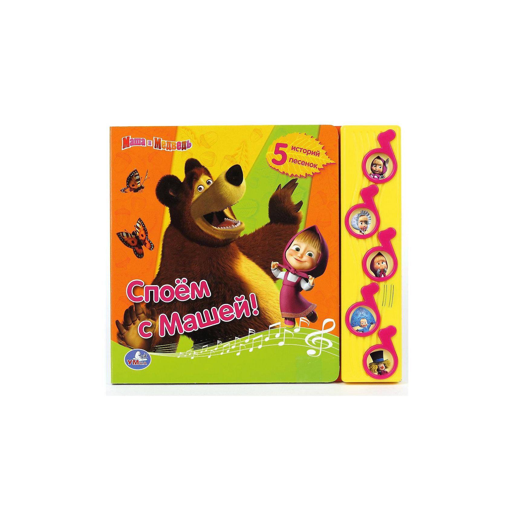 Книга с 5 кнопками Споем с Машей!, Маша и МедведьМузыкальные книги<br>В этих сборниках с историями собраны песенки, которые так любят дети. В книге Споём с Машей размещена история по мотивам мультфильма Маша и Медведь. На ярких, красочных страницах размещена история и красивые иллюстрации, которые малыш с удовольствием будет рассматривать. Нажимая на нотки, малыш сможет послушать известные песенки: День Варенья, Большая стирка, Песенка про икоту, Песенка про Новый год, Встретить праздник, можно дома одному..., запомнить их и петь вместе с любимыми героями. Развивает память, фантазию, слух, воображение, сенсорику. Редактор-составитель Е. Клёпова.  Объем 10 страниц. Рекомендовано детям от 6 месяцев. Работает при помощи 3 батареек типа LR44 (входят в комплект).<br><br>Дополнительная информация:<br><br>Серия: 5 ноток.<br>Коллектив авторов.<br>Формат: 220х190 мм.<br>Переплет: картонный.  <br>Объем: 10 стр. <br>Батарейки: LR 44 3 шт. <br><br>Станет прекрасным подарком Вашему малышу!<br><br>Ширина мм: 220<br>Глубина мм: 20<br>Высота мм: 190<br>Вес г: 88<br>Возраст от месяцев: 12<br>Возраст до месяцев: 60<br>Пол: Унисекс<br>Возраст: Детский<br>SKU: 3315442