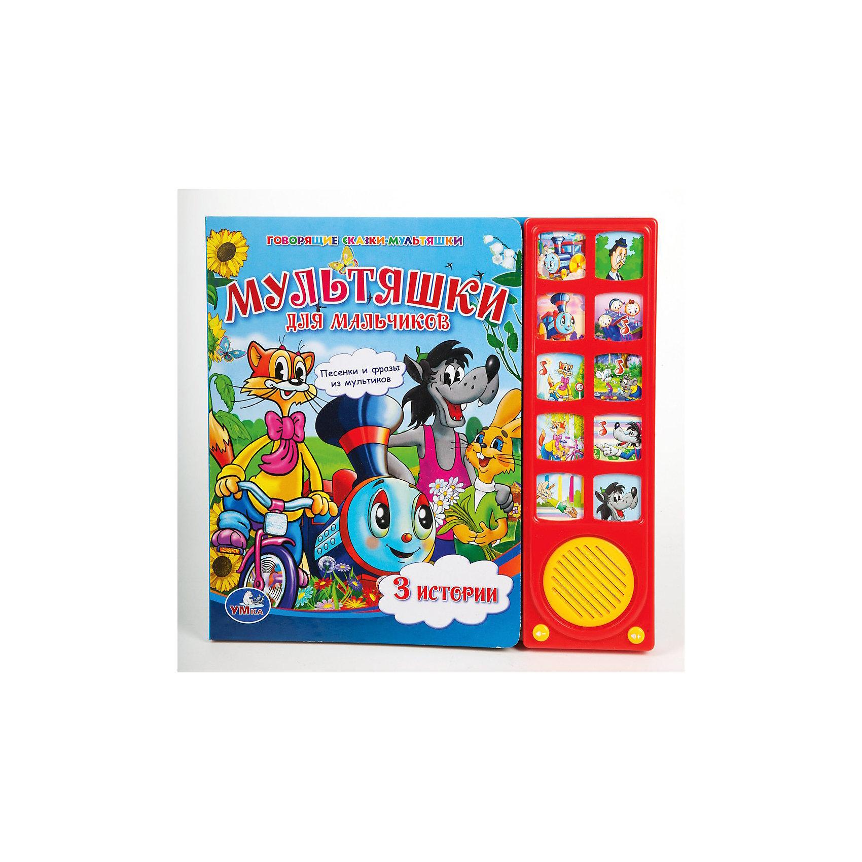 Книга с 10 кнопками Мультяшки для мальчиковКнига Мультяшки для мальчиков, Умка. <br>Музыкальная книга 5 фраз и 5 песен.<br><br>Дополнительная информация:<br><br>Серия: СКАЗКИ-МУЛЬТЯШКИ.<br>Коллектив авторов.<br>Формат: 242х230 мм.<br>Переплет: картонный.  <br>Объем: 10 стр.<br>Батарейки: 2 шт. АА <br><br>Станет прекрасным подарком Вашему малышу!<br><br>Ширина мм: 240<br>Глубина мм: 20<br>Высота мм: 230<br>Вес г: 311<br>Возраст от месяцев: 12<br>Возраст до месяцев: 84<br>Пол: Унисекс<br>Возраст: Детский<br>SKU: 3315451