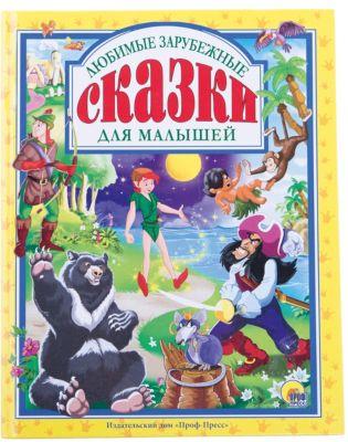 Проф-Пресс Сборник Любимые зарубежные сказки для малышей