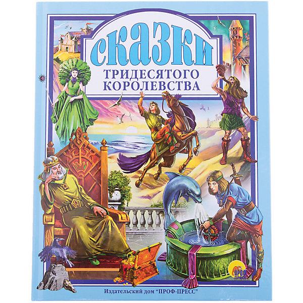 Сборник Сказки Тридесятого КоролевстваСказки<br>Сказки Тридесятого королевства загадочны и необычны. Ребятишки познакомятся с творчеством Оскара Уайльда, Вильгельма Гауфа, а также прочитают фольклорные истории европейских народов. Самые разные персонажи встретятся на страницах этого издания: принцессы, эльфы, волшебные лошади, королевичи, злые чародеи, великаны и даже Подземный Владыка с Владычицей Бурь. Замечательные иллюстрации Виктора Служаева и Эмилии Ферез отлично гармонируют с текстом, их невозможно оторваться. Окунитесь в мир чудесных приключений!<br><br><br>Дополнительная информация:<br><br>Пересказ: Людмила Шутько. <br>Редактор: В. Гетцель .  <br>Серия: Любимые сказки <br>Переплет:твердый.   <br>Количество страниц: 144  Станет ярким и полезным подарком Вашему малышу!<br><br>Ширина мм: 265<br>Глубина мм: 200<br>Высота мм: 15<br>Вес г: 460<br>Возраст от месяцев: 36<br>Возраст до месяцев: 72<br>Пол: Унисекс<br>Возраст: Детский<br>SKU: 3321476