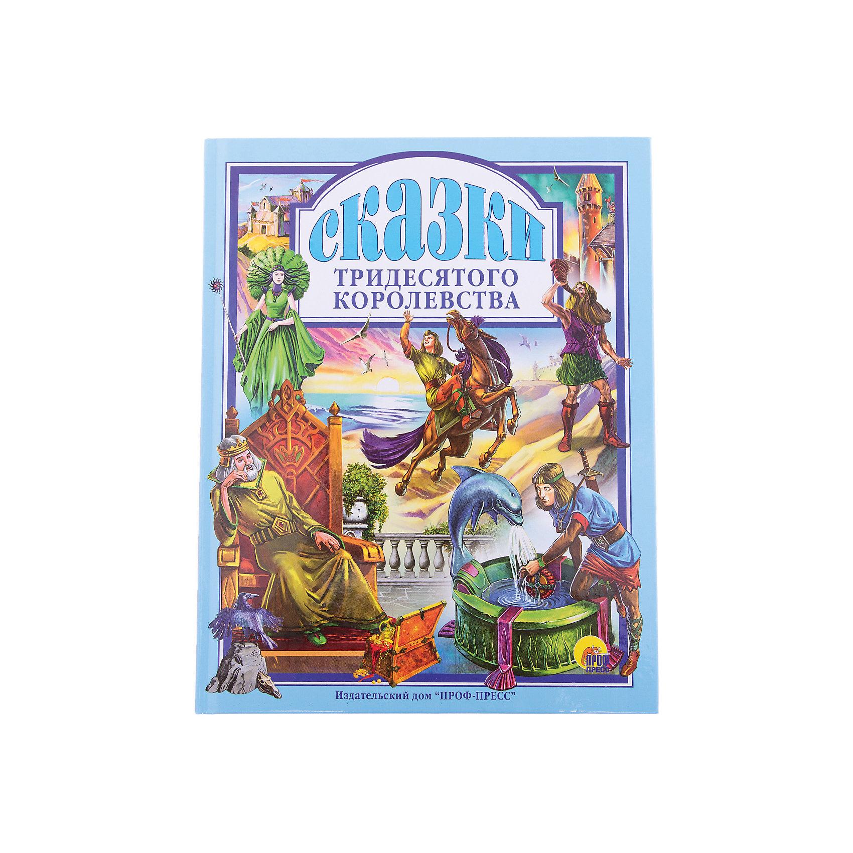 Сборник Сказки Тридесятого КоролевстваЗарубежные сказки<br>Сказки Тридесятого королевства загадочны и необычны. Ребятишки познакомятся с творчеством Оскара Уайльда, Вильгельма Гауфа, а также прочитают фольклорные истории европейских народов. Самые разные персонажи встретятся на страницах этого издания: принцессы, эльфы, волшебные лошади, королевичи, злые чародеи, великаны и даже Подземный Владыка с Владычицей Бурь. Замечательные иллюстрации Виктора Служаева и Эмилии Ферез отлично гармонируют с текстом, их невозможно оторваться. Окунитесь в мир чудесных приключений!<br><br><br>Дополнительная информация:<br><br>Пересказ: Людмила Шутько. <br>Редактор: В. Гетцель .  <br>Серия: Любимые сказки <br>Переплет:твердый.   <br>Количество страниц: 144  Станет ярким и полезным подарком Вашему малышу!<br><br>Ширина мм: 265<br>Глубина мм: 200<br>Высота мм: 15<br>Вес г: 460<br>Возраст от месяцев: 36<br>Возраст до месяцев: 72<br>Пол: Унисекс<br>Возраст: Детский<br>SKU: 3321476