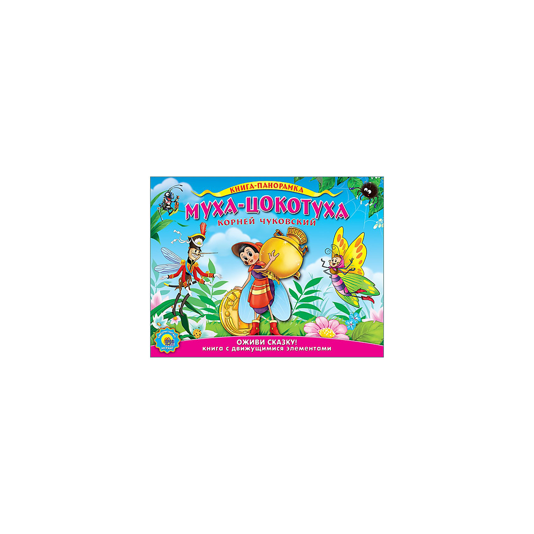 Проф-Пресс Книга-панорама Муха-Цокотуха, К. Чуковский азбукварик муха цокотуха говорящие сказки