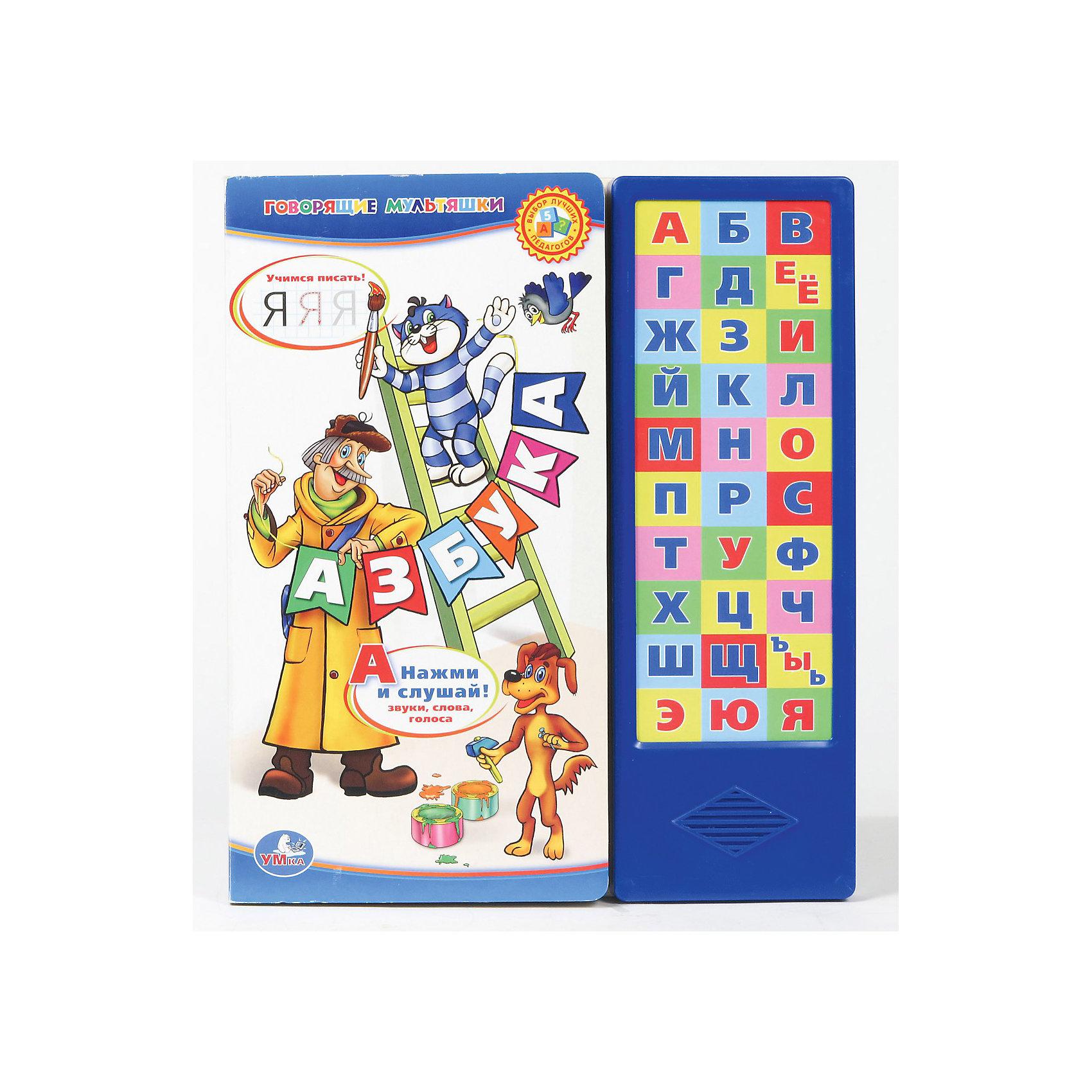 Умка Книга с 33 кнопками Азбука Простоквашино говорящий плакат умка азбука в стихах к чуковский