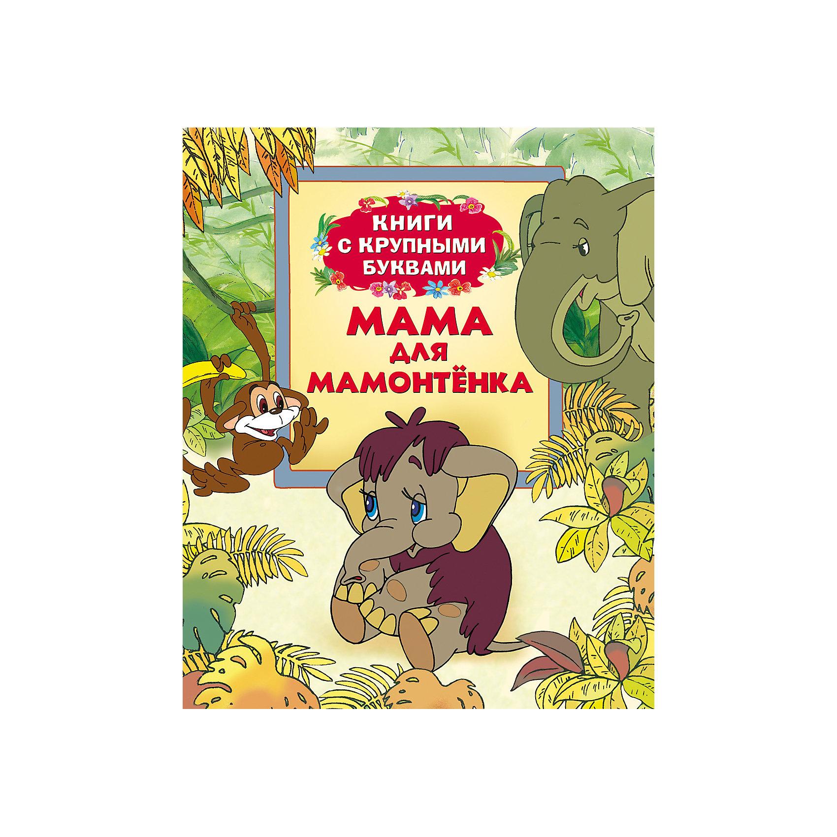 Книга с крупными буквами Мама для МамонтенкаХарактеристики товара:<br><br>- цвет: разноцветный;<br>- материал: бумага;<br>- страниц: 32;<br>- формат: 20 х 26 см;<br>- обложка: твердая;<br>- иллюстрации;<br>- содержание: Мама для Мамонтенка, Так сойдет.<br><br>Эта интересная книга с иллюстрациями станет отличным подарком для ребенка. Она содержит в себе известные сказки, которые любит не одно поколение! Талантливый иллюстратор дополнил книгу качественными рисунками, которые помогают ребенку проникнуться духом сказки.<br>Чтение - отличный способ активизации мышления, оно помогает ребенку развивать зрительную память, концентрацию внимания и воображение. Издание произведено из качественных материалов, которые безопасны даже для самых маленьких.<br><br>Книгу с крупными буквами Мама для Мамонтенка от компании Росмэн можно купить в нашем интернет-магазине.<br><br>Ширина мм: 180<br>Глубина мм: 250<br>Высота мм: 10<br>Вес г: 280<br>Возраст от месяцев: 36<br>Возраст до месяцев: 72<br>Пол: Унисекс<br>Возраст: Детский<br>SKU: 3335593