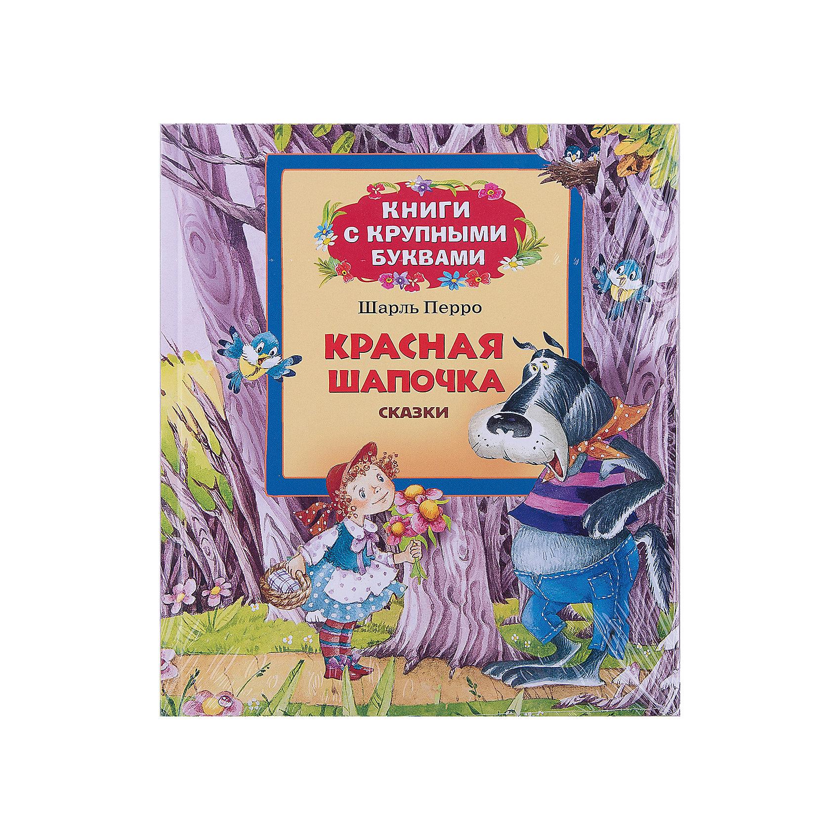 Росмэн Книга с крупными буквами Красная шапочка, Ш. Перро диафильм светлячок красная шапочка ш перро