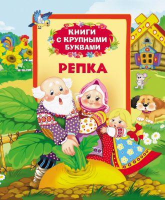 Росмэн Репка