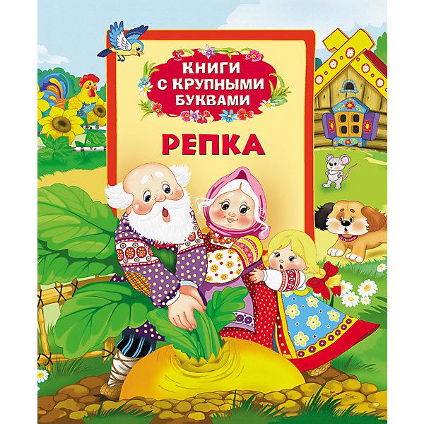 РепкаКниги с крупными буквами<br>Книга с крупными буквами Репка<br><br>Характеристики:<br><br>• Иллюстрации: цветные<br>• Переплет: твердый<br>• Год: 2013 г. <br>• Объем: 32 стр. <br>• Издательство: Росмэн<br><br>Книга незаменимый друг человека. Благодаря рассказам ребенок сможет познать мир, не выходя из комнаты. Кроме этого правильно подобранные книги учат ребенка хорошим манерам, правилам поведения и многому другому. Данную книгу подготовили опытные педагоги и психологи, сделав ее простой и понятной для ребенка. Крупные буквы и достаточно понятный сюжет помогут ребенку прочитать известные русские сказки самостоятельно, и возможно они станут первыми самостоятельно прочитанными произведениями. В книгу вошли сказки: «Кот, козел да баран», «Репка», «У страха глаза велики». Яркие красочные иллюстрации смогут завлечь ребенка и дополнить истории. <br><br>Книга с крупными буквами Репка можно купить в нашем интернет-магазине.<br><br>Ширина мм: 205<br>Глубина мм: 242<br>Высота мм: 7<br>Вес г: 280<br>Возраст от месяцев: 36<br>Возраст до месяцев: 72<br>Пол: Унисекс<br>Возраст: Детский<br>SKU: 3335595