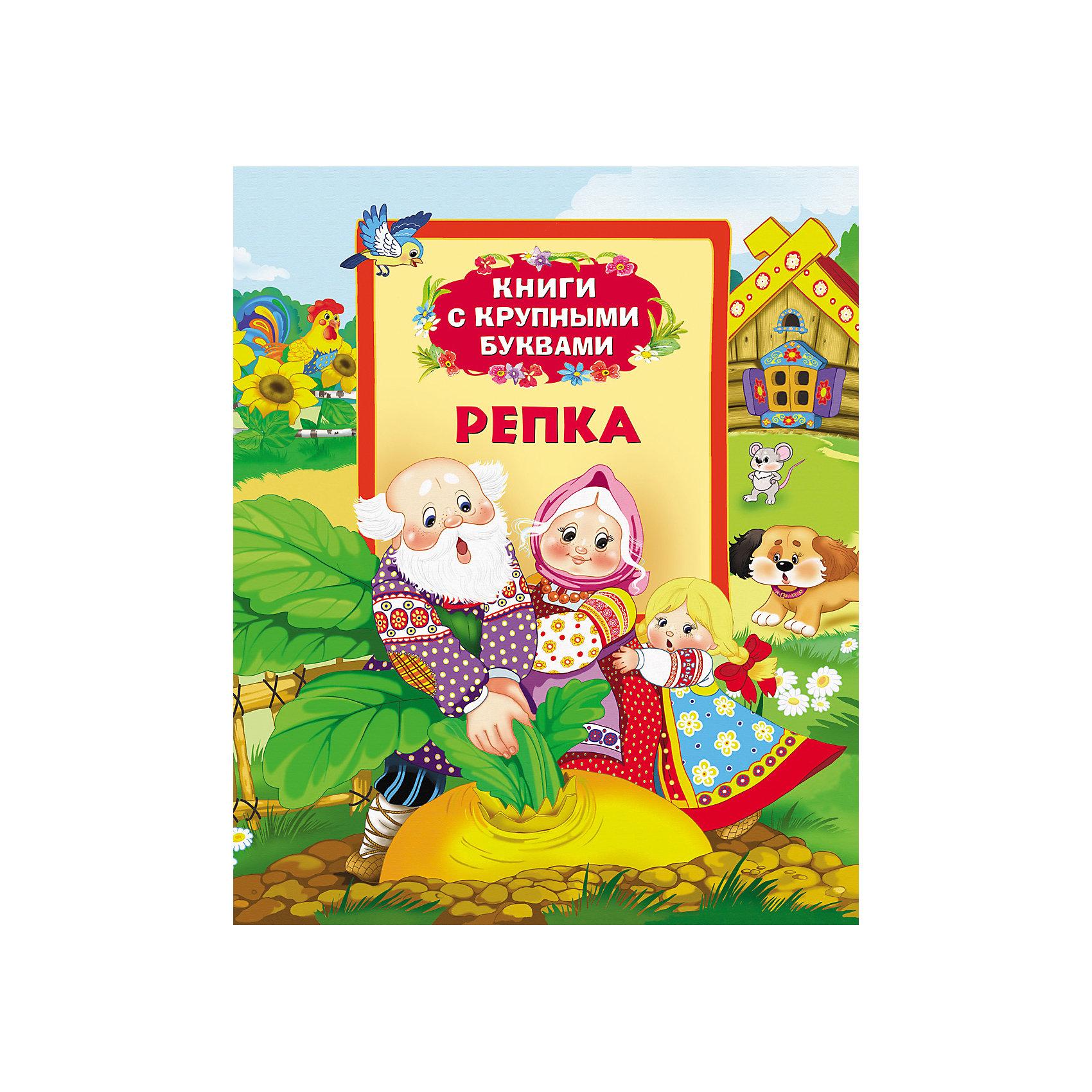 РепкаСказки<br>Книга с крупными буквами Репка<br><br>Характеристики:<br><br>• Иллюстрации: цветные<br>• Переплет: твердый<br>• Год: 2013 г. <br>• Объем: 32 стр. <br>• Издательство: Росмэн<br><br>Книга незаменимый друг человека. Благодаря рассказам ребенок сможет познать мир, не выходя из комнаты. Кроме этого правильно подобранные книги учат ребенка хорошим манерам, правилам поведения и многому другому. Данную книгу подготовили опытные педагоги и психологи, сделав ее простой и понятной для ребенка. Крупные буквы и достаточно понятный сюжет помогут ребенку прочитать известные русские сказки самостоятельно, и возможно они станут первыми самостоятельно прочитанными произведениями. В книгу вошли сказки: «Кот, козел да баран», «Репка», «У страха глаза велики». Яркие красочные иллюстрации смогут завлечь ребенка и дополнить истории. <br><br>Книга с крупными буквами Репка можно купить в нашем интернет-магазине.<br><br>Ширина мм: 205<br>Глубина мм: 242<br>Высота мм: 7<br>Вес г: 280<br>Возраст от месяцев: 36<br>Возраст до месяцев: 72<br>Пол: Унисекс<br>Возраст: Детский<br>SKU: 3335595