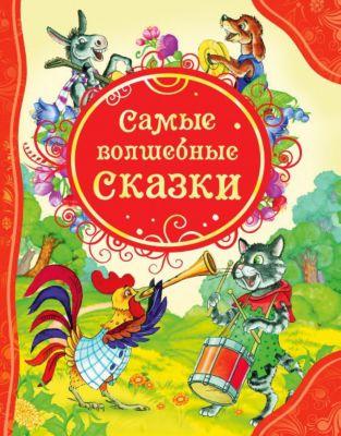 Росмэн Сборник Самые Волшебные Сказки