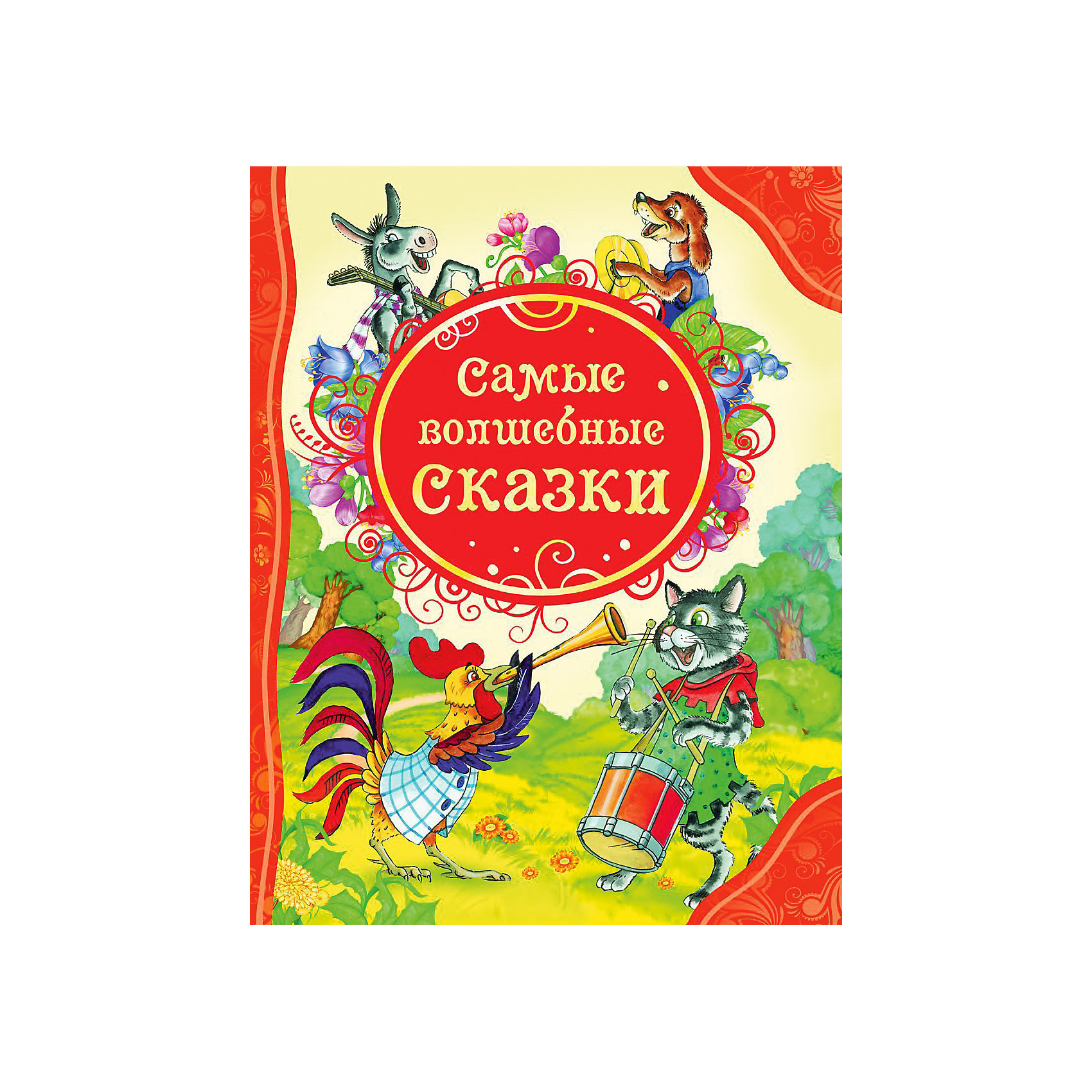 Росмэн Сборник Самые волшебные сказки все самые интересные сказки для девочек