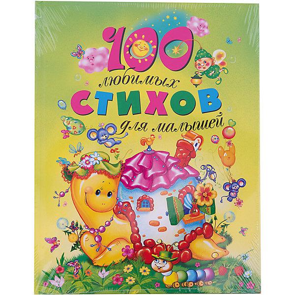 100 любимых стихов для малышейСтихи<br>100 любимых стихов для малышей от Росмэн - прекрасный сборник детских стихотворений, читать и учить которые - одно удовольствие!<br><br>Агния Барто, Корней Чуковский, Борис Заходер и другие самые-самые любимые детские поэты приглашают тебя в увлекательное путешествие по страницам этой удивительной книги. Представленные в сборнике стихотворения поучительны и трогательны, забавны и просты для запоминания.<br><br>В книгу вошли лучшие стихотворения детских писателей: Лошадка, Ванька-встанька, Я выросла, Ёжики смеются, Котауси и Мауси, Кискино горе, Час потехи и многие другие. <br><br>Авторы: А. Барто, Б. Заходер, К. Чуковский, С. Михалков, И. Токмакова, И. Пивоварова, Д. Хармс, Саша Черный, В. Левин, Г. Сапгир, В. Берестов, В. Жуковский, В. Лунин, Я. Аким, Г. Кружков.<br><br>Иллюстрации Н. Колесниченко, С. Купряшова, Т. Баринова, Н. Матюшенко, В. Шваров, Е. Алмазов. <br><br><br>Дополнительная информация: <br><br>- Серия: Сборники стихов<br>- Формат: 265х203х14 мм<br>- Переплет: твердый<br>- Объем: 128 стр.<br>- Отличная бумага и качество печати<br>- ISBN 978-5-353-03586-2<br><br>Легко приобрести в нашем интернет-магазине.<br>Ширина мм: 265; Глубина мм: 203; Высота мм: 14; Вес г: 440; Возраст от месяцев: 24; Возраст до месяцев: 36; Пол: Унисекс; Возраст: Детский; SKU: 3335602;