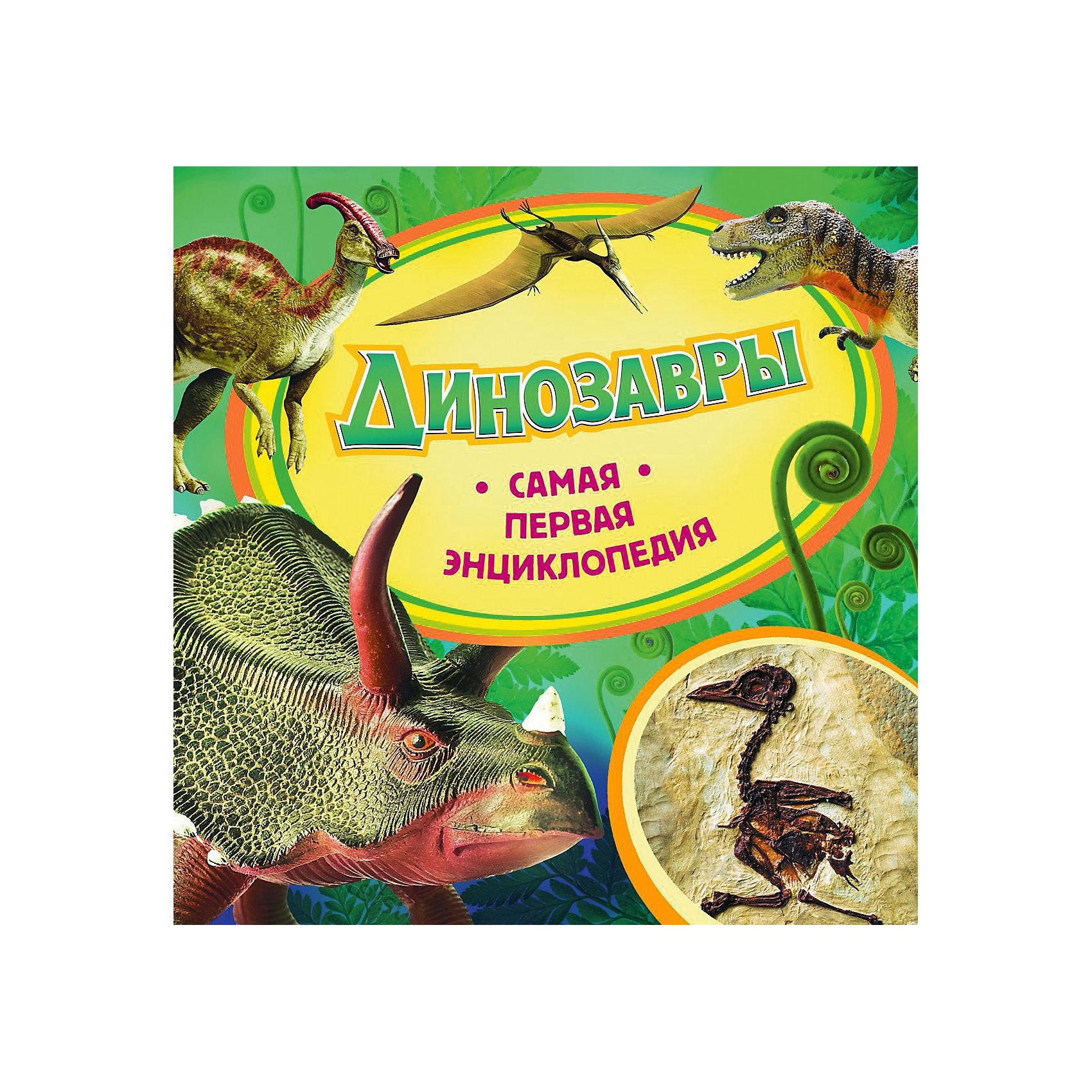 Росмэн Самая первая энциклопедия Динозавры травина и в лошади самая первая энциклопедия