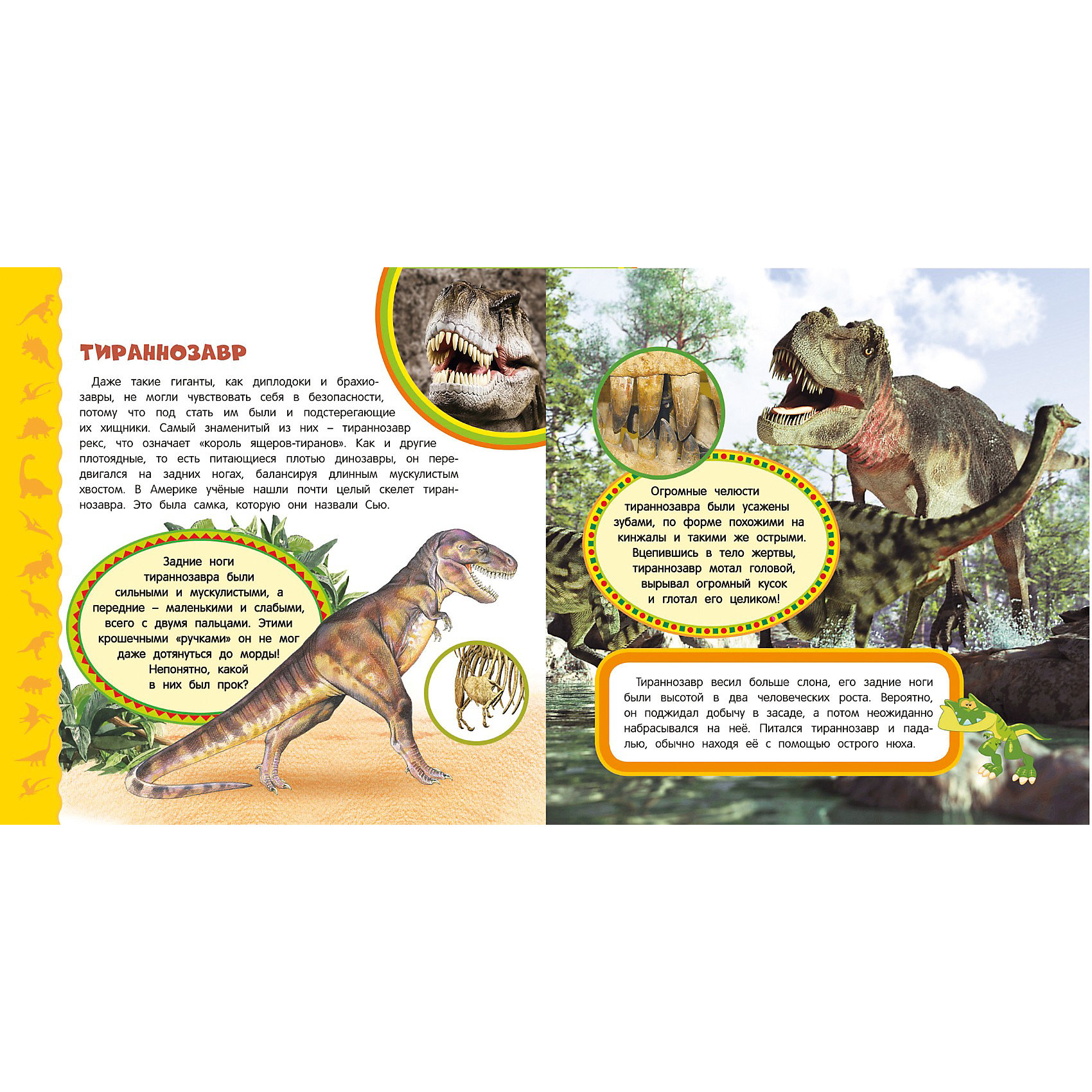 """Самая первая энциклопедия """"Динозавры"""" от myToys"""
