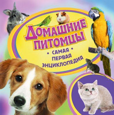 Росмэн Самая первая энциклопедия Домашние питомцы