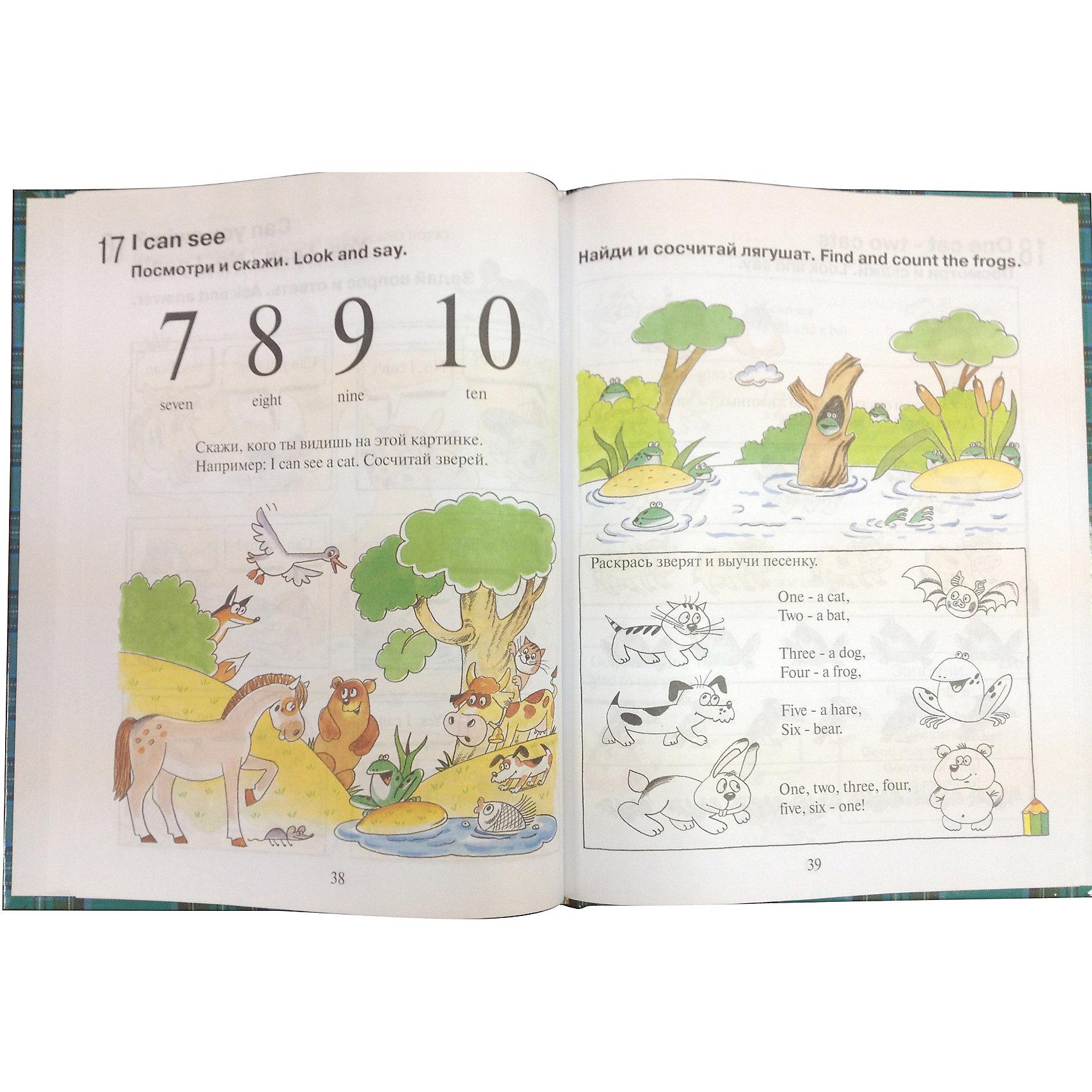 """Учебник """"Английский для малышей"""" (4-6 лет), И.А. Шишкова и М.Е, Вербовская от myToys"""