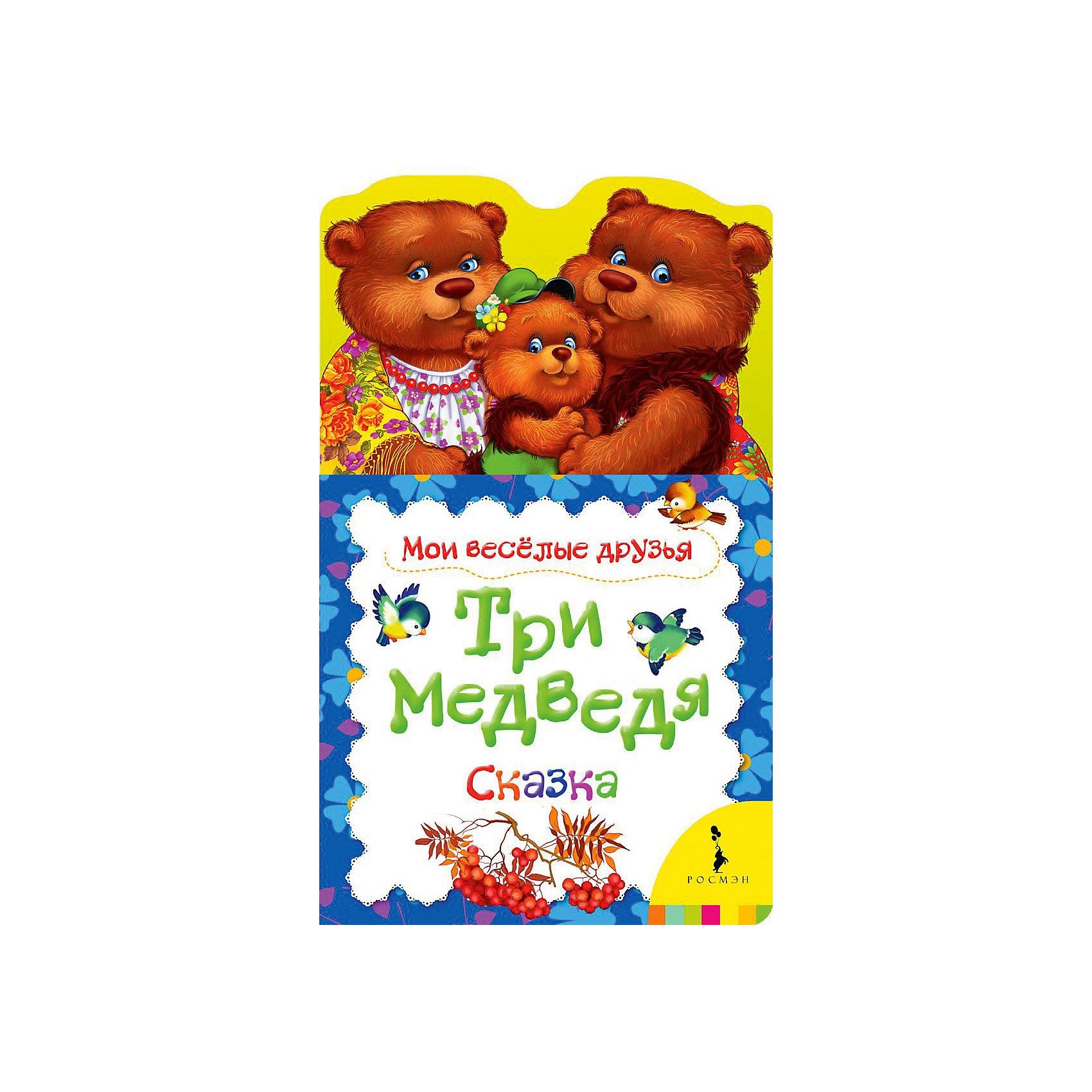 Росмэн Сказка Три медведя, Мои веселые друзья л толстой три медведя