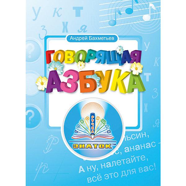 Книга для Говорящей ручки (без чипа) Говорящая Азбука, А.А. БахметьевГоворящие ручки с книгами<br>Книга для Говорящей ручки (без чипа) Говорящая Азбука, А.А. Бахметьев, Знаток<br><br>Характеристики:<br><br>• поможет ребенку выучить алфавит<br>• познакомит с печатными и прописными буквами<br>• яркие картинки и веселые стихи<br>• специальные задания для закрепления знаний<br>• переплет: твердый<br>• количество страниц: 33<br>• размер книги: 19х27 см<br>• размер упаковки: 26х3х19 см<br>• вес: 500 грамм<br><br>Книга Говорящая Азбука поможет ребенку выучить буквы, звуки и познакомит с прописным вариантом букв. С помощью говорящей ручки Знаток малыш прослушает веселые стихи и выполнит задания, чтобы проверить и укрепить свои знания. Яркие картинки, соответствующие каждой букве, несомненно, привлекут внимание. Эта книга поможет ребенку сделать обучение веселым и интересным!<br><br>Книгу для Говорящей ручки (без чипа) Говорящая Азбука, А.А. Бахметьев, Знаток вы можете купить в нашем интернет-магазине.<br>Ширина мм: 190; Глубина мм: 30; Высота мм: 260; Вес г: 500; Возраст от месяцев: 36; Возраст до месяцев: 84; Пол: Унисекс; Возраст: Детский; SKU: 3341081;