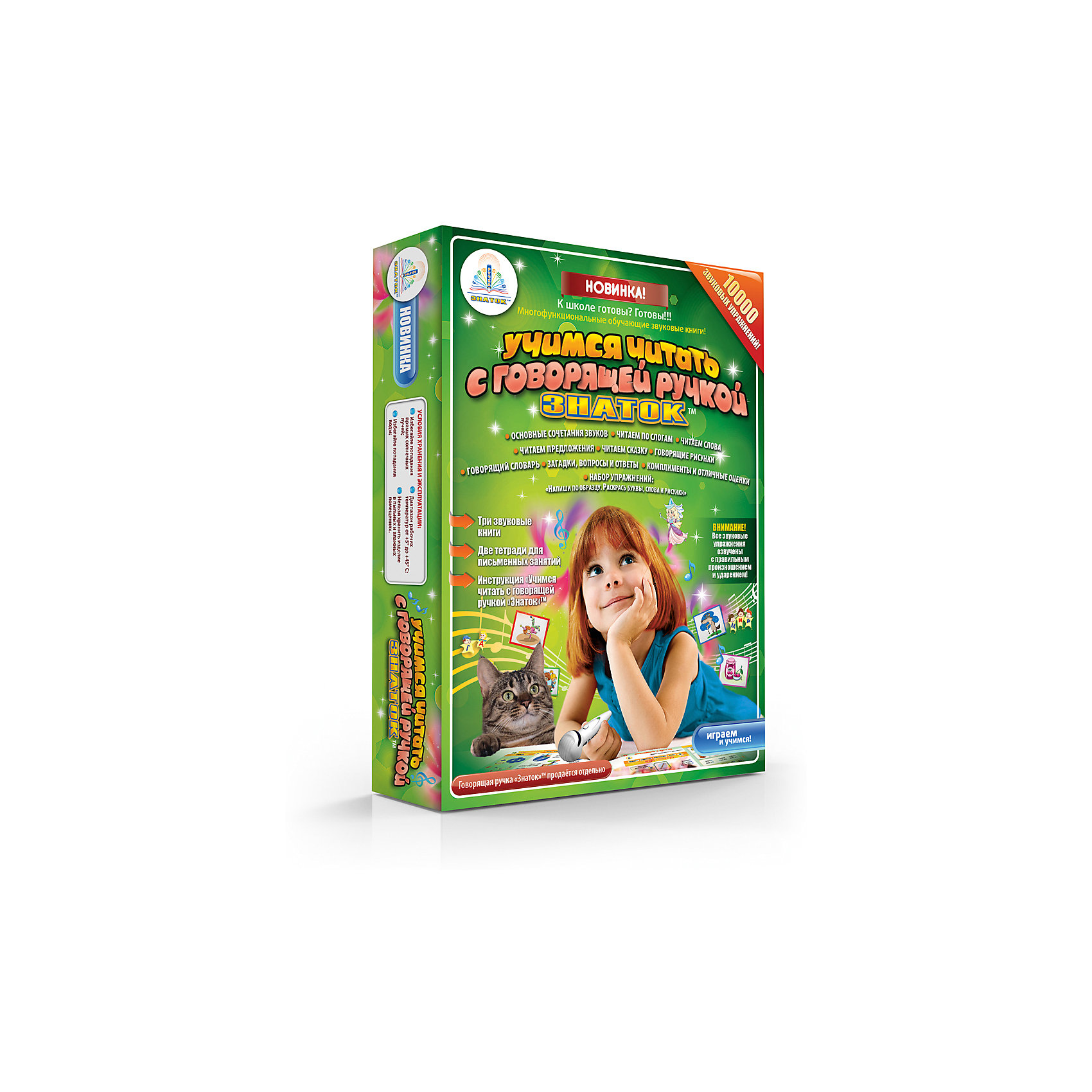 Набор книг для говорящей ручки Учимся читатьГоворящие ручки с книгами<br>Набор книг для говорящей ручки Учимся читать, Знаток<br><br>Характеристики:<br><br>• поможет ребенку научиться читать в игровой форме<br>• тексты озвучены профессиональными актерами<br>• можно проверить полученные знания с помощью экзамена<br>• 10 000 звуковых упражнений<br>• озвученные персонажи<br>• в комплекте: 3 книги Учимся читать с Говорящей ручкой ЗНАТОК (формат 19х26 см, твердый переплет), 2 тетради для практических занятий (формат 18,5х25,6 см, мягкий переплет)<br>• Авторы: Надежда Чижова, Григорий Чижов<br>• ISBN: 9785424400117<br>• размер упаковки: 26х19 см<br>• вес: 500 грамм<br><br>Набор Учимся читать от торговой марки Знаток станет прекрасным помощником для детей и родителей. В комплект входят 3 книги и 2 тетради для практических занятий. Сначала ребенок познакомится с буквами, слогами, словами и звуками, научится читать, а затем сможет проверить свои знания с помощью специального звукового экзамена. Десять тысяч упражнений помогут ему в этом. Кроме того, набор поможет развить словарный запас вместе с говорящим словарем. <br>Для работы необходима Говорящая ручка Знаток ( в комплект не входит)<br><br>Набор книг для говорящей ручки Учимся читать, Знаток вы можете купить в нашем интернет-магазине.<br><br>Ширина мм: 190<br>Глубина мм: 280<br>Высота мм: 260<br>Вес г: 500<br>Возраст от месяцев: 36<br>Возраст до месяцев: 84<br>Пол: Унисекс<br>Возраст: Детский<br>SKU: 3341083