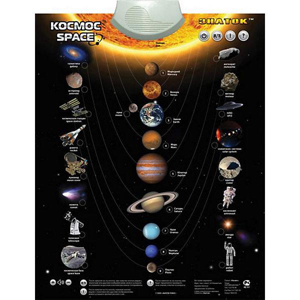 Говорящий плакат Космос ЗнатокЭлектронные плакаты<br>Особенностью данного плаката является то, что он не только рассказывает о солнечной системе и космонавтике, но и позволяет изучить много английских слов, связанных с космосом.<br>Поверхность плаката имеет влагозащитное покрытие и может располагаться на столе или на стене.<br><br>Дополнительная информация:<br><br>- Размер плаката 47 х 58,5 см <br>- Размер упаковки: 49 х 23 х 4 см <br>- Плакат автомотически отключается в целях экономии заряда батарей при отсутствии активных действий в течении минуты<br>- Громкость воспроизведения звуков регулируется <br>- В комплекте 3 демонстрационные батарейки типа ААА<br><br>Говорящий плакат Космос Знаток можно купить в нашем магазине.<br><br>Ширина мм: 490<br>Глубина мм: 230<br>Высота мм: 40<br>Вес г: 400<br>Возраст от месяцев: 72<br>Возраст до месяцев: 120<br>Пол: Унисекс<br>Возраст: Детский<br>SKU: 3341089