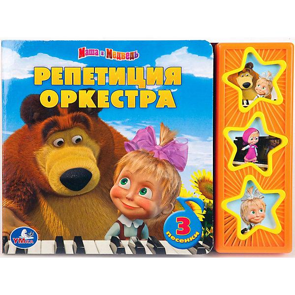 Книга с 3 кнопками Репетиция оркестра, Маша и МедведьКниги по фильмам и мультфильмам<br>Репетиция Оркестра, Маша и Медведь, Умка<br>Музыкальная книга с трёмя кнопками, при нажатии на которые звучат с песенки Маши .<br><br>Дополнительная информация:<br><br>Автор/серия: RC[-3]<br>Формат/переплет/количество страниц:<br>Батарейки: LR 44 3 шт.<br><br>Станет прекрасным развивающим подарком каждому ребенку!<br>Ширина мм: 150; Глубина мм: 6; Высота мм: 210; Вес г: 200; Возраст от месяцев: 12; Возраст до месяцев: 48; Пол: Женский; Возраст: Детский; SKU: 3341628;