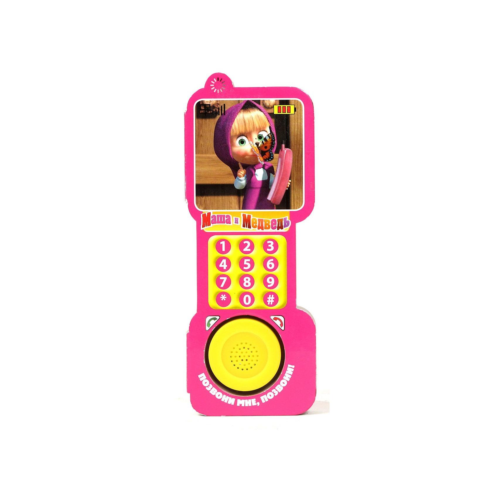 Книга Позвони мне, позвони!, Маша и МедведьКнига Позвони Мне, Позвони!, Маша И Медведь, Умка выполнена в  форме телефона. При нажатии на кнопочку звучит забавная песенка Маши, при повторном нажатии песенка выключается. <br><br>Дополнительная информация:<br><br>Автор/серия: RC[-3]<br>Формат/переплет/количество страниц:<br>Батарейки: LR 1130 3 шт.<br><br>Станет прекрасным развивающим подарком каждому ребенку!<br><br>Ширина мм: 160<br>Глубина мм: 20<br>Высота мм: 160<br>Вес г: 140<br>Возраст от месяцев: 12<br>Возраст до месяцев: 60<br>Пол: Женский<br>Возраст: Детский<br>SKU: 3341630