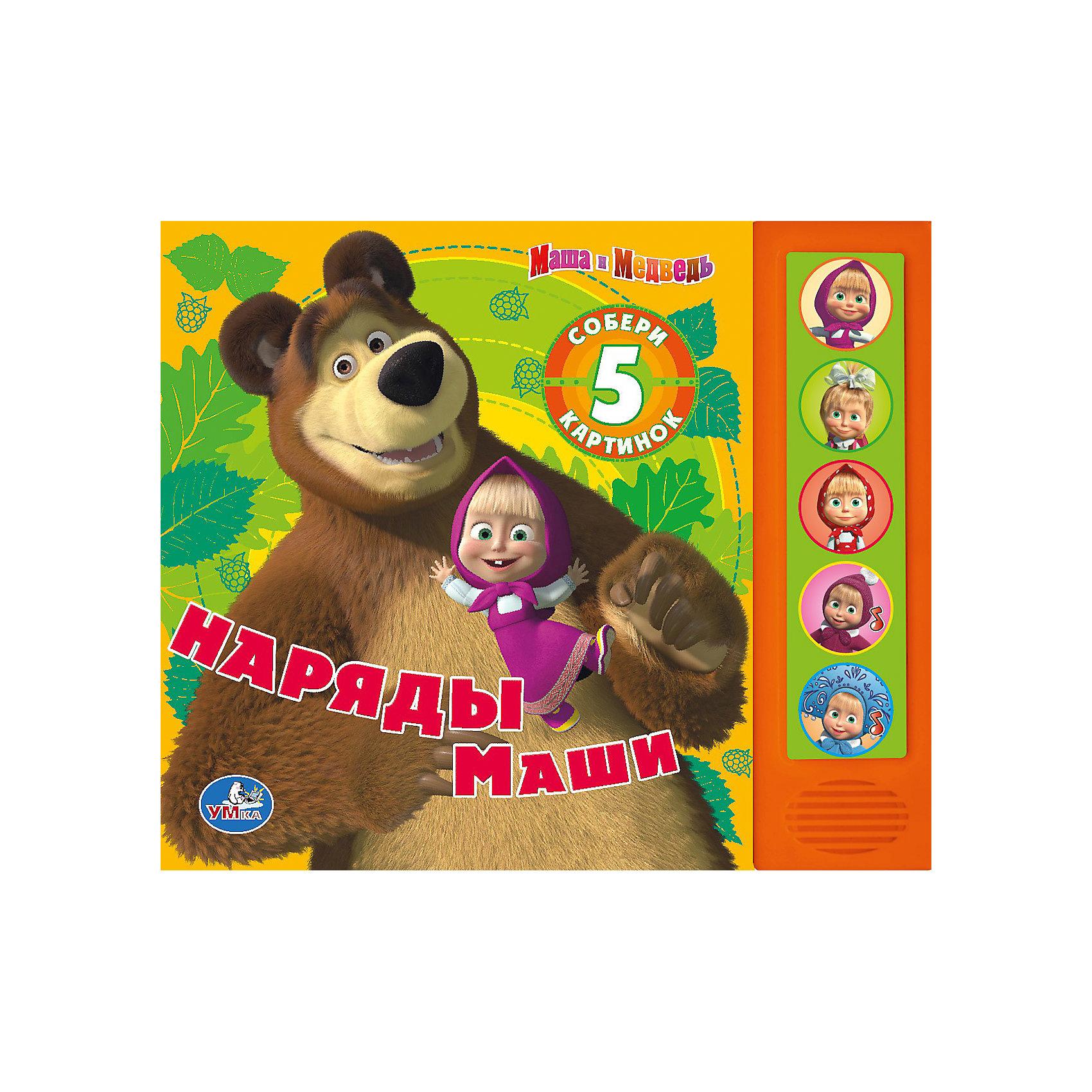 Книга с 5 кнопками Наряды Маши, Маша и МедведьНаряды Маши, Умка - интерактивная книга по мотивам известного и любимого мультфильма. В книге разрезанные страницы, при помощи которых малышам необходимо правильно выбирать наряды для героини книги. Книга оснащена пятью кнопками, при нажатии которых будут играть песенки и фразы из мультфильмов. Развивает у ребенка мелкую моторику, внимательность и креативность.<br><br>Дополнительная информация:<br><br>Автор/серия: RC[-3]<br>Формат/переплет/количество страниц:<br>Батарейки: LR 44 3 шт.<br><br>Станет прекрасным развивающим подарком каждому ребенку!<br><br>Ширина мм: 180<br>Глубина мм: 20<br>Высота мм: 220<br>Вес г: 290<br>Возраст от месяцев: 12<br>Возраст до месяцев: 48<br>Пол: Женский<br>Возраст: Детский<br>SKU: 3341638