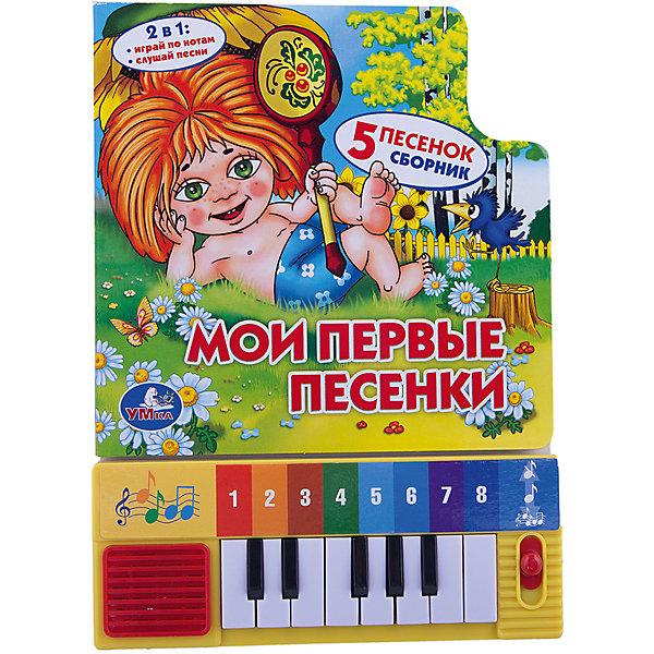 Книга-пианино Мои первые песенки, СоюзмультфильмМузыкальные книги<br>Мои Первые Песенки, Умка<br>Книга-пианино, при движении кнопки в верхнем положении выключается, в среднем можно послушать 5 песенок на клавише, в нижнем положении можно поиграть на пианино.<br><br>Дополнительная информация:<br><br>Формат/переплет/количество страниц: 10<br>Батарейки: ААА 2 шт.<br><br>Станет прекрасным развивающим подарком каждому ребенку!<br>Ширина мм: 150; Глубина мм: 30; Высота мм: 200; Вес г: 280; Возраст от месяцев: 12; Возраст до месяцев: 60; Пол: Унисекс; Возраст: Детский; SKU: 3341642;