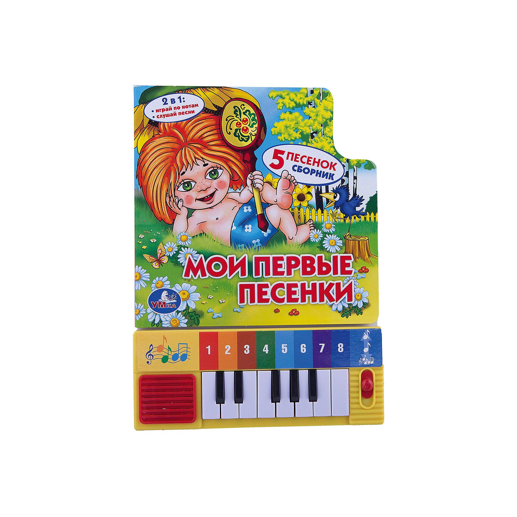 Книга-пианино Мои первые песенки, СоюзмультфильмМузыкальные книги<br>Мои Первые Песенки, Умка<br>Книга-пианино, при движении кнопки в верхнем положении выключается, в среднем можно послушать 5 песенок на клавише, в нижнем положении можно поиграть на пианино.<br><br>Дополнительная информация:<br><br>Формат/переплет/количество страниц: 10<br>Батарейки: ААА 2 шт.<br><br>Станет прекрасным развивающим подарком каждому ребенку!<br><br>Ширина мм: 150<br>Глубина мм: 30<br>Высота мм: 200<br>Вес г: 280<br>Возраст от месяцев: 12<br>Возраст до месяцев: 60<br>Пол: Унисекс<br>Возраст: Детский<br>SKU: 3341642