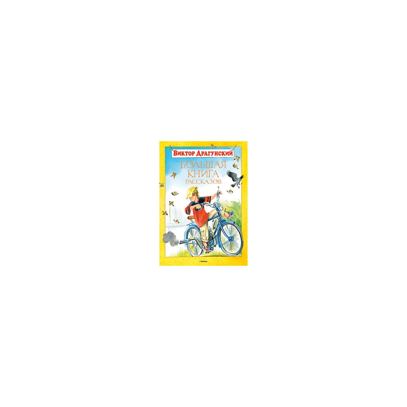 Большая книга рассказов, В.Ю. ДрагунскийБольшая книга рассказов. Драгунский, Азбука-Аттикус<br>Известный писатель Виктор Юзефович Драгунский занимает достойное место в мировой детской литературе. Его весёлые, добрые, а порой и грустные истории про мальчишек и девчонок дети читают с удовольствием: ведь так интересно узнать, что происходит в жизни сверстников. В книгу вошли самые знаменитые произведения Виктора Драгунского из цикла Денискины рассказы, герой которых - озорник Дениска Кораблёв - вечно попадает в невероятные и поучительные истории.<br><br>Юные читатели непременно полюбят этого обаятельного сорванца!<br><br>Дополнительная информация:<br><br>Серия: Большая книга   Автор: Драгунский В.<br>Формат: 210х285 мм .<br>Переплет: переплет.<br>Объем: 240 стр.<br>Подарит Вашему малышу незабываемую радость чтения и погружения в волшебный и сказочный мир!<br>Эту книгу Вы с легкостью можете заказать в нашем интернет-магазине!<br><br>Ширина мм: 285<br>Глубина мм: 210<br>Высота мм: 25<br>Вес г: 882<br>Возраст от месяцев: 72<br>Возраст до месяцев: 132<br>Пол: Унисекс<br>Возраст: Детский<br>SKU: 3344290