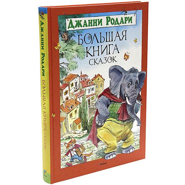 Большая книга сказок, Джанни Родари