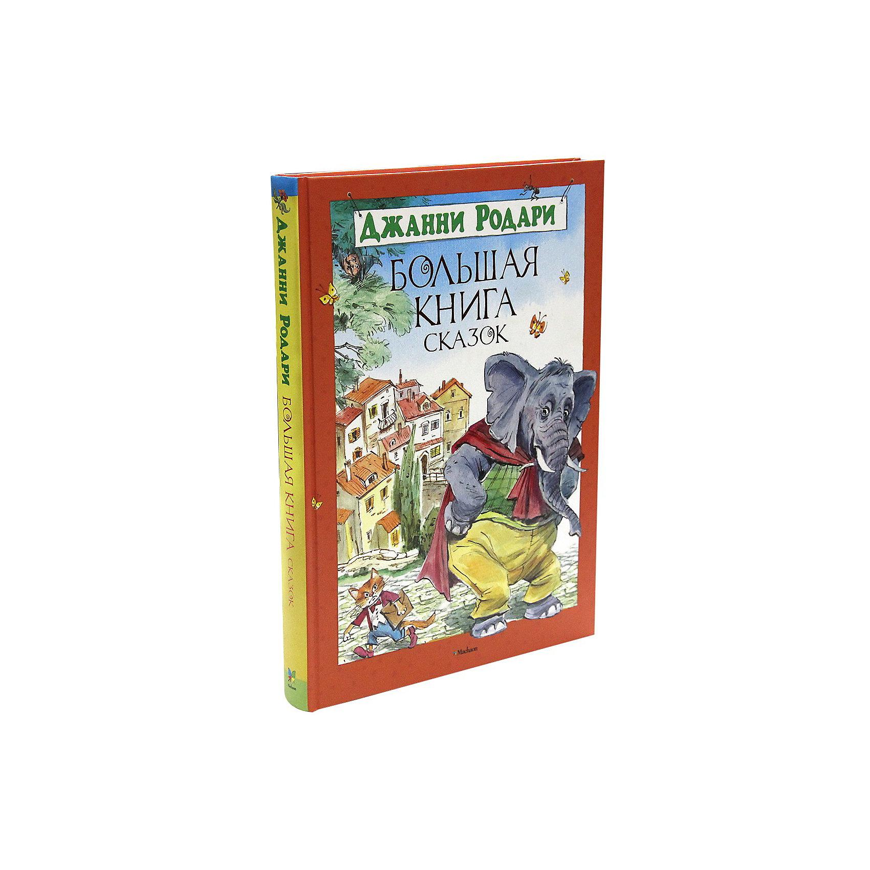Большая книга сказок, Джанни РодариБольшая книга сказок. Родари, Азбука-Аттикус<br>Джанни Родари (1920–1980) — знаменитый во всём мире писатель, автор замечательных стихотворений, рассказов и сказок для детей. Его «Приключения Чиполлино», «Путешествие Голубой Стрелы», «Торт в небе», «Дворец из мороженого» и другие произведения переведены на многие языки. В 1970 году за вклад в детскую литературу Джанни Родари был награждён престижной международной премией имени Ханса Кристиана Андерсена. Книга, которую мы предлагаем вашему вниманию, поистине уникальное издание. Впервые под одной обложкой представлена наиболее полная коллекция великолепных сказок Джанни Родари, проиллюстрированных известным художником Вадимом Челаком.<br>Без сомнения, «Большая книга сказок» достойна занимать лучшее место в библиотеке ценителей творчества великого сказочника!<br><br>Дополнительная информация:<br><br>Серия: Большая книга   Автор: Родари Дж.<br>Формат: 210х285 мм .<br>Переплет: переплет.<br>Объем: 304 стр.<br>Подарит Вашему малышу незабываемую радость чтения и погружения в волшебный и сказочный мир!<br>Эту книгу Вы с легкостью можете заказать в нашем интернет-магазине!<br><br>Ширина мм: 285<br>Глубина мм: 210<br>Высота мм: 24<br>Вес г: 1067<br>Возраст от месяцев: 72<br>Возраст до месяцев: 132<br>Пол: Унисекс<br>Возраст: Детский<br>SKU: 3344295