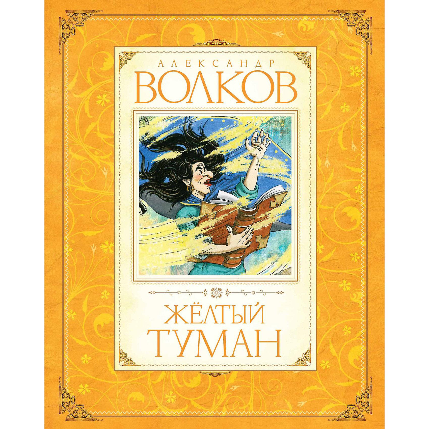 Махаон Желтый туман, А.М. Волков