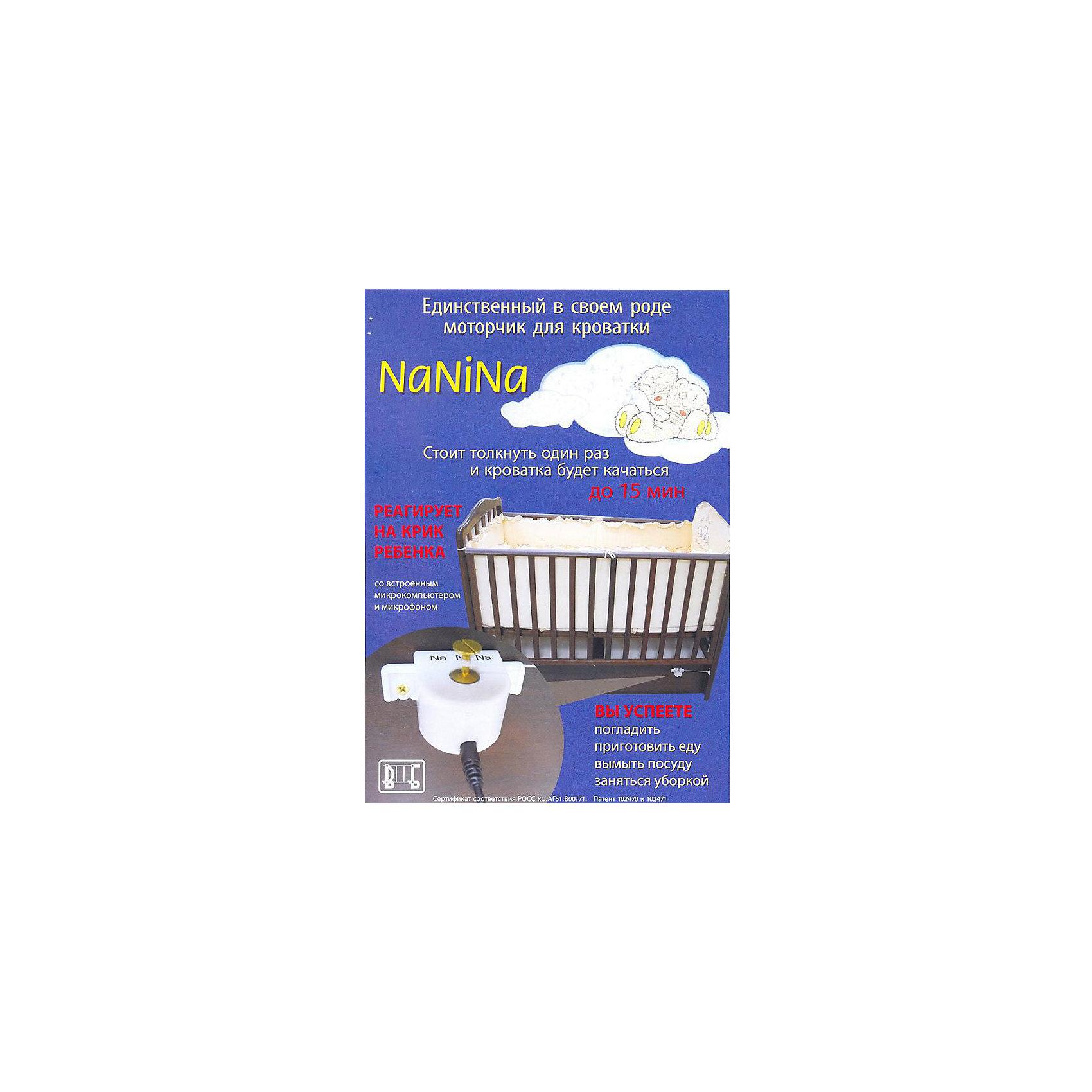 Устройство для раскачивания детской кроватки NaninaУстройство NANINA для автоматического раскачивания кроватки с маятниковым механизмом. Достаточно толкнуть 1 раз  и устройство будет качать кроватку  10-15 мин. Реагирует на плач ребенка.<br>Устройство для раскачивания кроватки представляет собой миниатюрный электродвигатель со встроенным микрокомпьтером в пластмассовом корпусе. Амплитуда колебаний 20-40мм. Напряжение питания 220В. <br>Максимальная нагрузка на кровать - 12кг. Корпус с двигателем крепится на неподвижную часть кровати.<br>ВНИМАНИЕ!  Устройство NANINA  подходит только для кроваток с маятниковым механизмом.<br> Перед покупкой проверьте, подойдет ли устройство NANINA   для вашей кроватки (будет ли она раскачиваться). Толкните кроватку рукой, если без устройства она сможет сделать 5-10 качаний, то устройство сможет раскачивать кровать (при соблюдении максимальной нагрузки). Если кровать делает менее  5 качаний, то устройство скорее всего работать не будет!<br>Внимательно  читайте инструкцию и устанавливайте устройство правильно.<br>Гарантия производителя 1 год. Сохраняйте упаковку, пока не убедитесь, что устройство работает.<br>Устройство для раскачивания детской кроватки  NANINA можно купить в нашем интернет-магазине.<br><br>Ширина мм: 200<br>Глубина мм: 120<br>Высота мм: 40<br>Вес г: 300<br>Возраст от месяцев: 0<br>Возраст до месяцев: 36<br>Пол: Унисекс<br>Возраст: Детский<br>SKU: 3352359