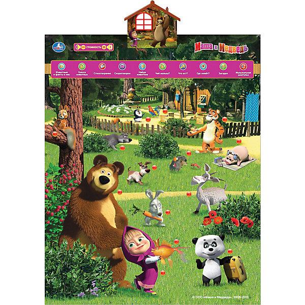 Обучающий плакат В мире животных, Маша и МедведьМаша и Медведь<br>Обучающий плакат В мире животных. Маша и Медведь . <br>Музыкальная шкатулка, скороговорки, чистоговорки. <br>Игрушка озвучена профессиональным актёром, развиваем сенсорное восприятие и тактильные ощущения. <br>Автоматическое отключение. <br><br>Дополнительная информация:<br><br>Содержит темы: <br>учим названия и голоса животных. <br>учим факты о животных. <br>15 стихотворений о животных. <br>экзамен (кто что ест, кто где живет). <br>загадки (14 загадок). <br>музыкальная шкатулка. <br>скороговорки, чистоговорки. <br><br>Регулировка громкости, сенсорные кнопки, влагозащитная поверхность. Может располагаться на столе и вешаться на стену. <br>Батарейки входят в комплект.<br><br>Надолго сохранит новые знания Вашего малыша!<br>Можно с легкостью приобрести в нашем интернет-магазине!<br><br>Ширина мм: 40<br>Глубина мм: 490<br>Высота мм: 220<br>Вес г: 400<br>Возраст от месяцев: 24<br>Возраст до месяцев: 84<br>Пол: Женский<br>Возраст: Детский<br>SKU: 3361188