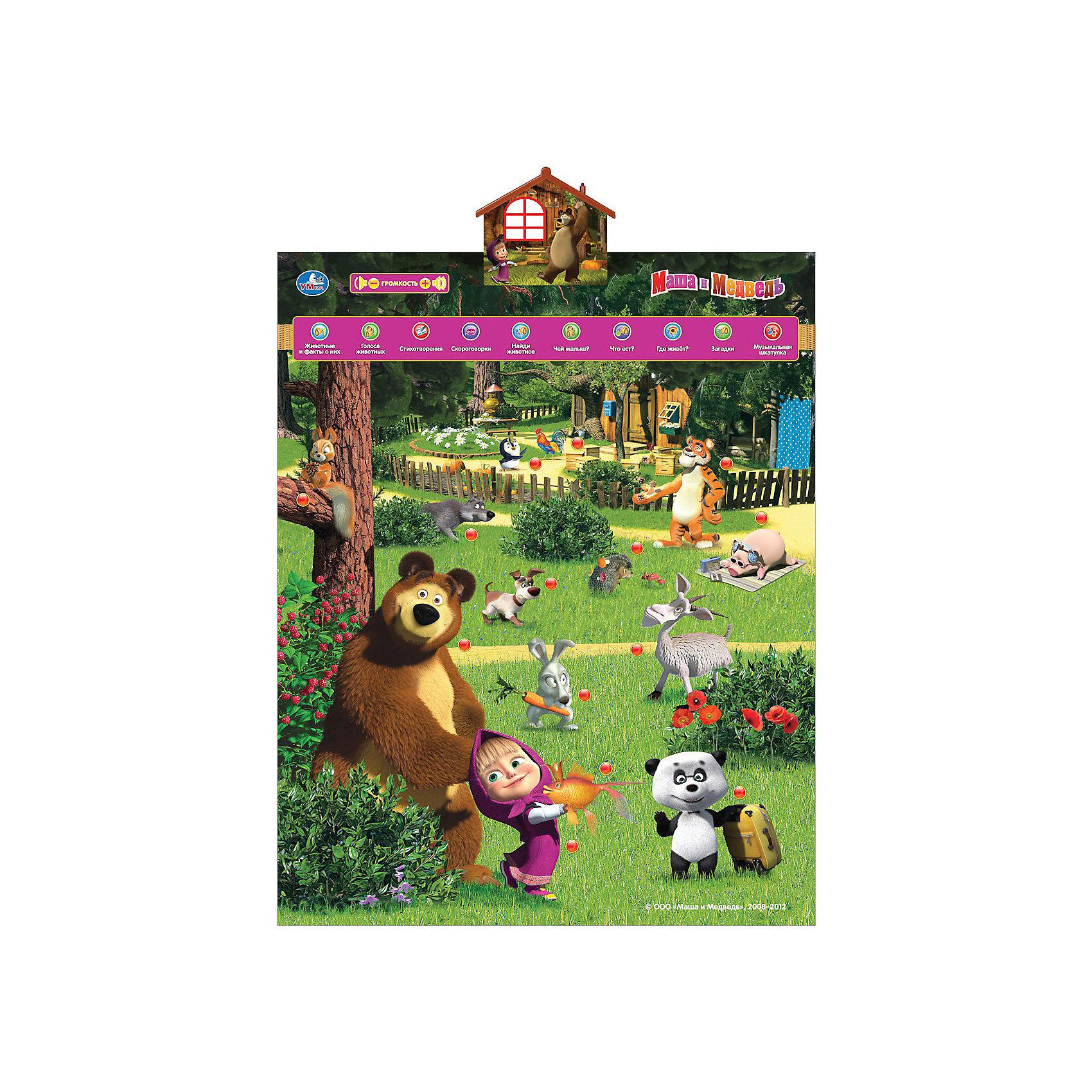 Обучающий плакат В мире животных, Маша и МедведьОбучающие плакаты и планшеты<br>Обучающий плакат В мире животных. Маша и Медведь . <br>Музыкальная шкатулка, скороговорки, чистоговорки. <br>Игрушка озвучена профессиональным актёром, развиваем сенсорное восприятие и тактильные ощущения. <br>Автоматическое отключение. <br><br>Дополнительная информация:<br><br>Содержит темы: <br>учим названия и голоса животных. <br>учим факты о животных. <br>15 стихотворений о животных. <br>экзамен (кто что ест, кто где живет). <br>загадки (14 загадок). <br>музыкальная шкатулка. <br>скороговорки, чистоговорки. <br><br>Регулировка громкости, сенсорные кнопки, влагозащитная поверхность. Может располагаться на столе и вешаться на стену. <br>Батарейки входят в комплект.<br><br>Надолго сохранит новые знания Вашего малыша!<br>Можно с легкостью приобрести в нашем интернет-магазине!<br><br>Ширина мм: 40<br>Глубина мм: 490<br>Высота мм: 220<br>Вес г: 400<br>Возраст от месяцев: 24<br>Возраст до месяцев: 84<br>Пол: Женский<br>Возраст: Детский<br>SKU: 3361188