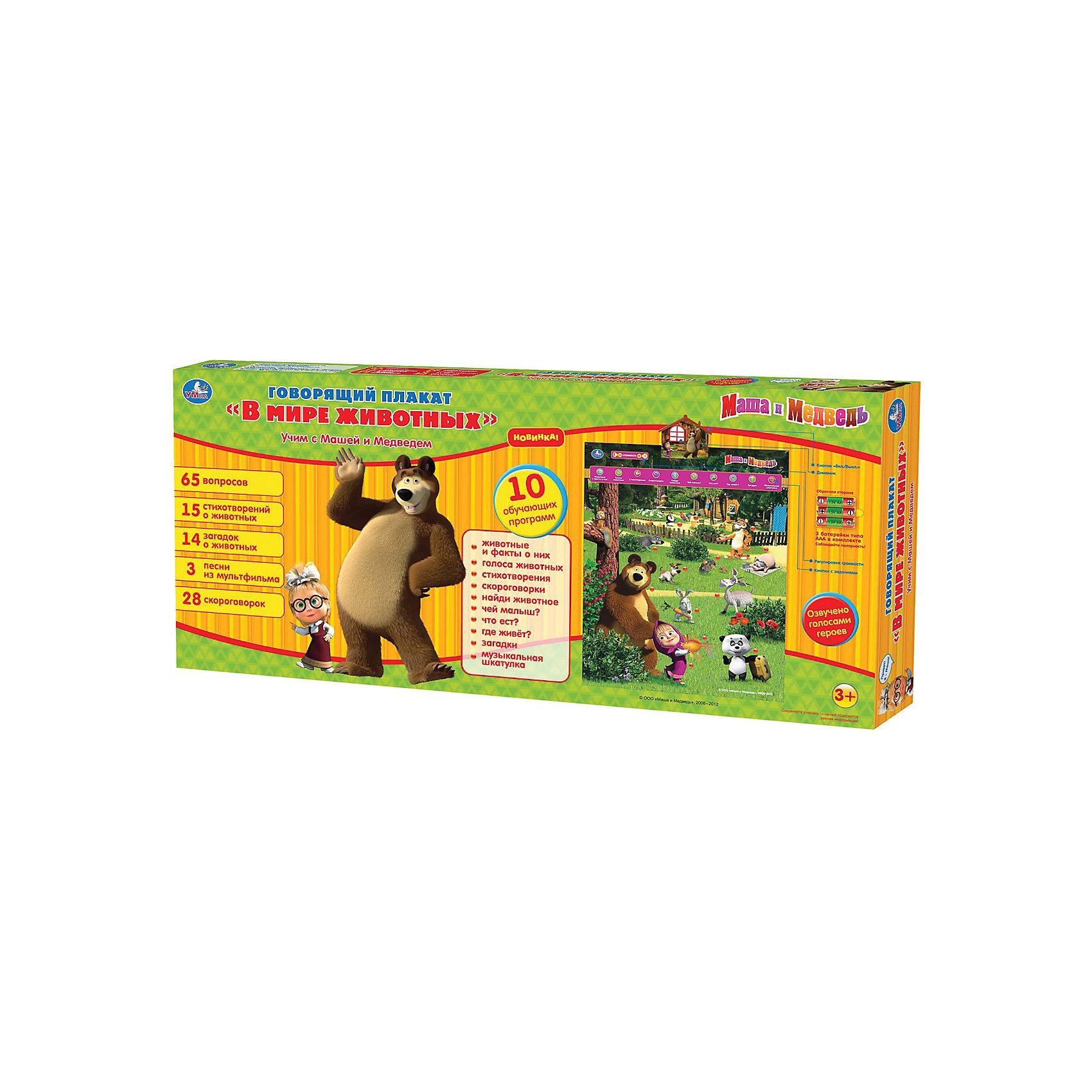 """Обучающий плакат """"В мире животных"""", Маша и Медведь от myToys"""