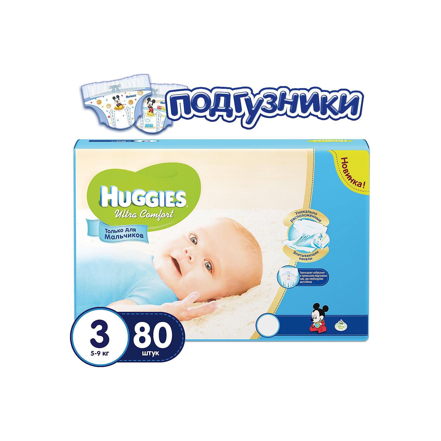 Подгузники Huggies Ultra Comfort 3 Mega Pack для мальчиков, 5-9 кг, 80 шт.