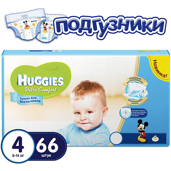 Подгузники Huggies Ultra Comfort  4 Mega Pack для мальчиков, 8-14 кг, 66 шт.Mickey Mouse Для малышей<br>С первых дней жизни мальчики и девочки такие разные.<br><br>Новые подгузники Huggies Ultra Comfort созданы специально для мальчиков и специально для девочек. Для лучшего впитывания распределяющий слой в этих подгузниках расположен там, где это нужнее всего: по центру для девочек и выше для мальчиков. Huggies Ultra Comfort изготовлены из мягких материалов с микропорами, которые позволяют коже «дышать». Специальные тянущиеся застежки с закругленными краями надежно фиксируют подгузник, а широкий суперэластичный поясок позволяет малышам свободно двигаться.<br><br>Ключевые преимущества новых Huggies Ultra Comfort:<br><br>- Широкий суперэластичный поясок помогает надежно фиксировать подгузник по спинке малыша и защищать кожу от натирания<br>- Анатомическая форма. Изогнутые резиночки повторяют анатомическую форму подгузника, помогая защитить от натирания между ножками <br>- Ультра мягкий внутренний слой по всей длине подгузника оберегает кожу малыша.<br>- Специально разработанный слой Dry Touch впитывает за секунды и помогает запереть влагу внутри.<br>- Яркие эксклюзивные подгузники c дизайном от Disney подчеркивают индивидуальность маленьких модников и модниц.<br><br>Huggies Ultra Comfort для мальчиков и для девочек — потому что они такие разные.<br><br>Дополнительная информация:<br><br>Для мальчиков.<br>Размер: 4, 8-14 кг.<br>В упаковке: 66 шт.<br><br>Подгузники Huggies Ultra Comfort для мальчиков Mega Pack (4) 8-14 кг, 66 шт. можно купить в нашем интернет-магазине.<br>Ширина мм: 415; Глубина мм: 295; Высота мм: 107; Вес г: 2508; Возраст от месяцев: 6; Возраст до месяцев: 24; Пол: Мужской; Возраст: Детский; SKU: 3361319;