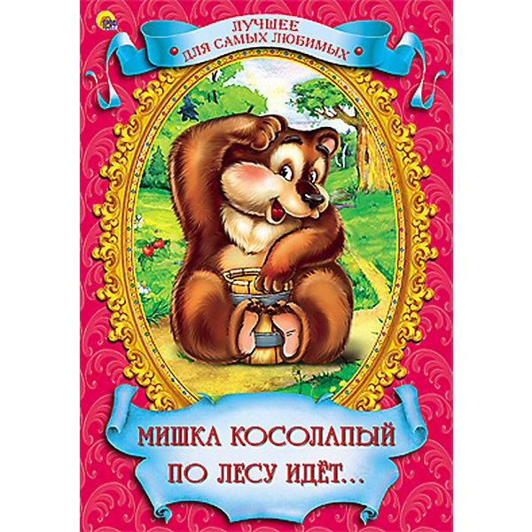 Мишка косолапый по лесу идетСказки<br>Мишка косолапый по лесу идет.<br>Станет любимой книгой Вашего малыша. Он не раз попросит Вас ее прочитать, а когда вырастет - с удовольствием выучит ее наизусть!<br><br>Дополнительная информация:<br><br>Переплет:7БЦ<br> Кол-во страниц: 128<br><br>Станет прекрасным подарком Вашему малышу!<br>Легко приобрести в нашем интернет-магазине!<br>Ширина мм: 170; Глубина мм: 25; Высота мм: 246; Вес г: 280; Возраст от месяцев: 12; Возраст до месяцев: 36; Пол: Унисекс; Возраст: Детский; SKU: 3362512;