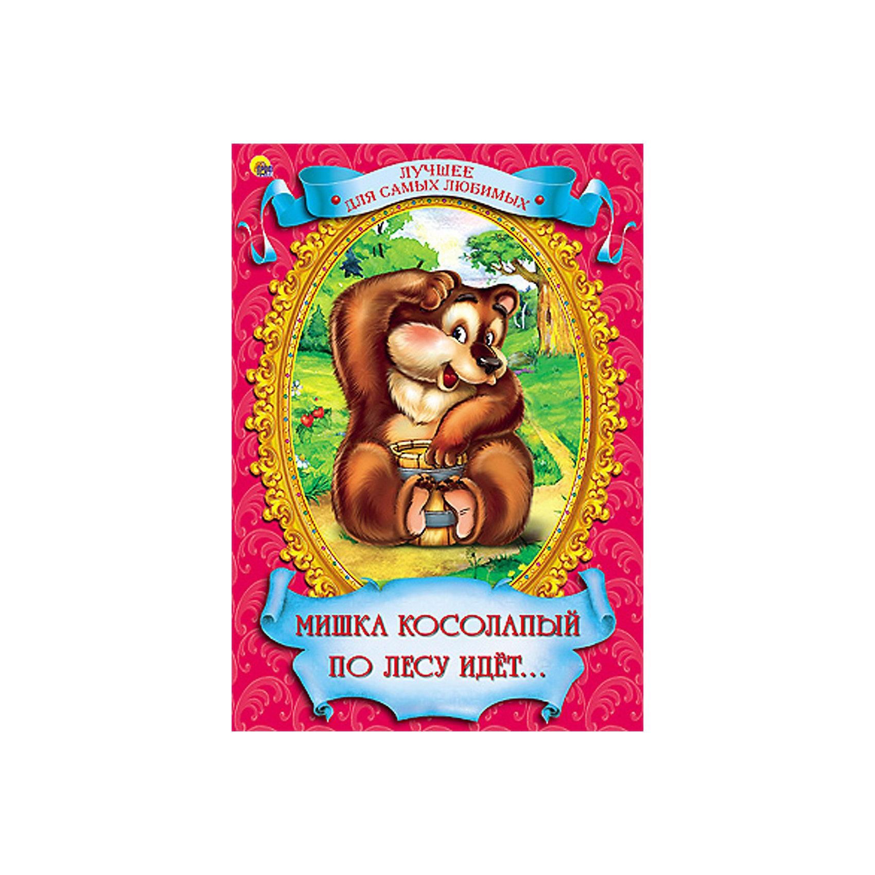 Проф-Пресс Мишка косолапый по лесу идет мишка косолапый по лесу идет