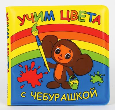 Умка Книга-пищалка для ванной Учим цвета с Чебурашкой