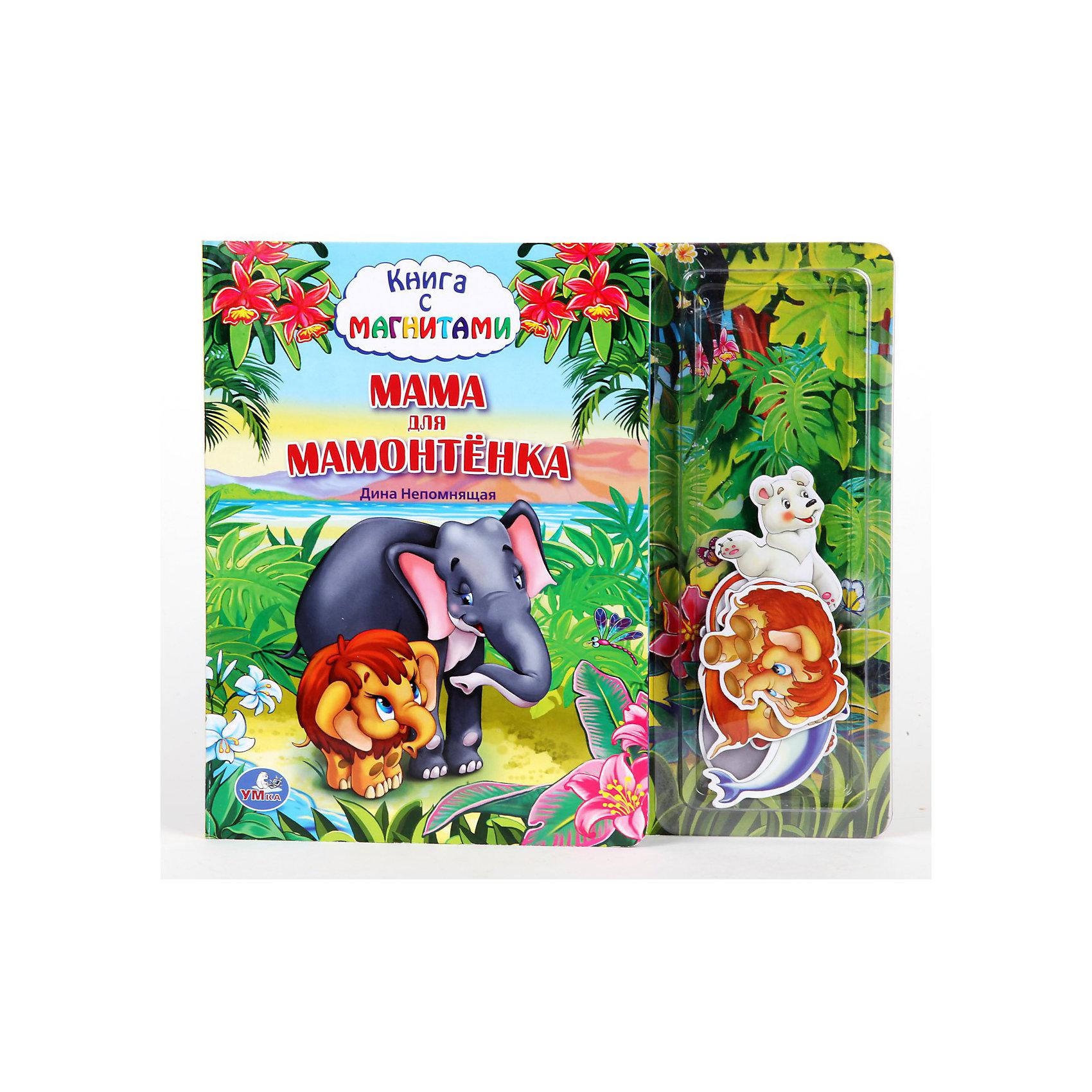 Книга с магнитными фигруками Мама для мамонтёнкаКнига с магнитными фигурками, ребёнок должен найти верные фигурки (глазки, носик, ротик и детали для игровых моментов) <br><br>Дополнительная информация:<br><br>Серия и автор: Книга с магнитами / Непомнящая Д<br>Формат и переплет:<br>230/200/10 картонный<br>Батарейки: нет<br><br>Станет прекрасным подарком к наступающим праздникам!Можно с легкостью купить в нашем интерне-магазине.<br><br>Ширина мм: 10<br>Глубина мм: 120<br>Высота мм: 100<br>Вес г: 610<br>Возраст от месяцев: 36<br>Возраст до месяцев: 60<br>Пол: Унисекс<br>Возраст: Детский<br>SKU: 3374625