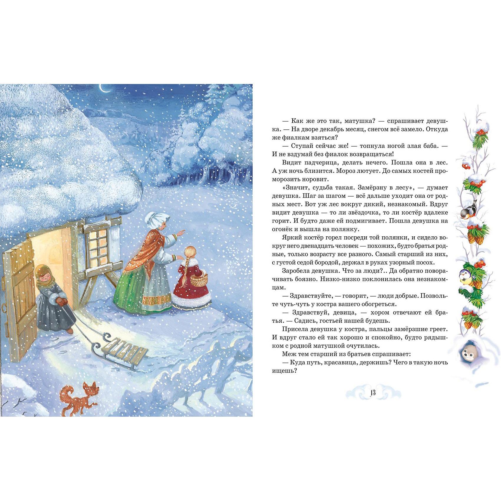 Дары Волхвов. Рассказ О. Генри 61