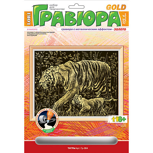 Гравюра с эффектом золота Тигры, LORIГравюры для детей<br>Гравюра с эффектом золота Тигры, LORI станет самым интересным занятием для Вашего малыша!<br>Гравировка – древнее очень сложное искусство.<br>Наборы LORI  предлагают познакомиться с гравюрой и выполнить самый интересный этап. Эта работа требует усидчивости, внимательности, аккуратности, а также развивает кисть, координацию движений. Гравюры LORI  отличаются большим выбором сюжетов, различными видами основ (золото, серебро, голография, цветная), качественными комплектующими российского производства.<br><br>Дополнительная информация:<br><br>Размер: 297х203х3 мм.<br><br>Вес: 83 г.<br><br>Станет прекрасным развивающим подарком Вашему малышу!<br>Легко купить в нашем интернет-магазине!<br><br>Ширина мм: 297<br>Глубина мм: 203<br>Высота мм: 3<br>Вес г: 83<br>Возраст от месяцев: 72<br>Возраст до месяцев: 144<br>Пол: Унисекс<br>Возраст: Детский<br>SKU: 3376631